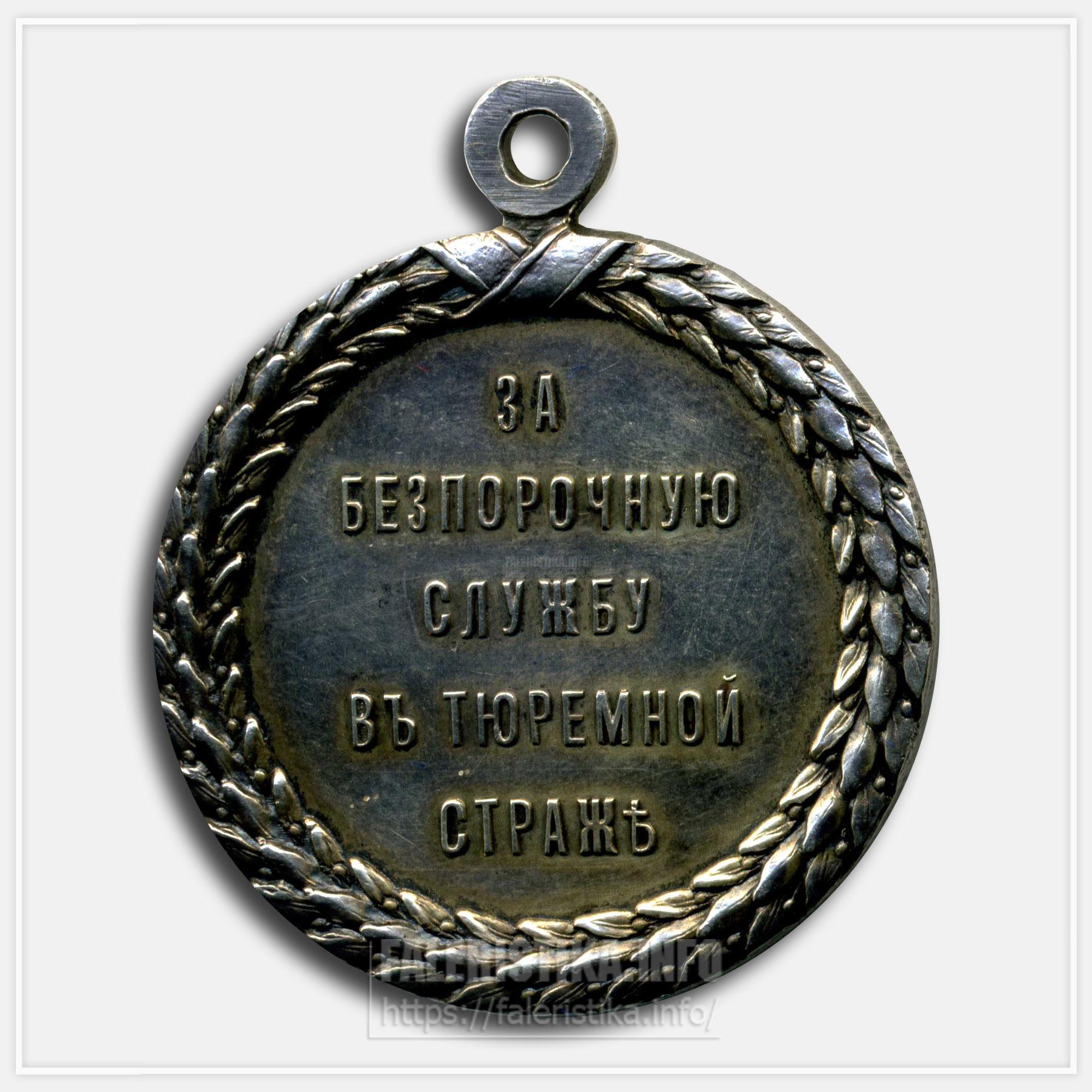 """Медаль """"За беспорочную службу в тюремной страже"""" Николай II"""