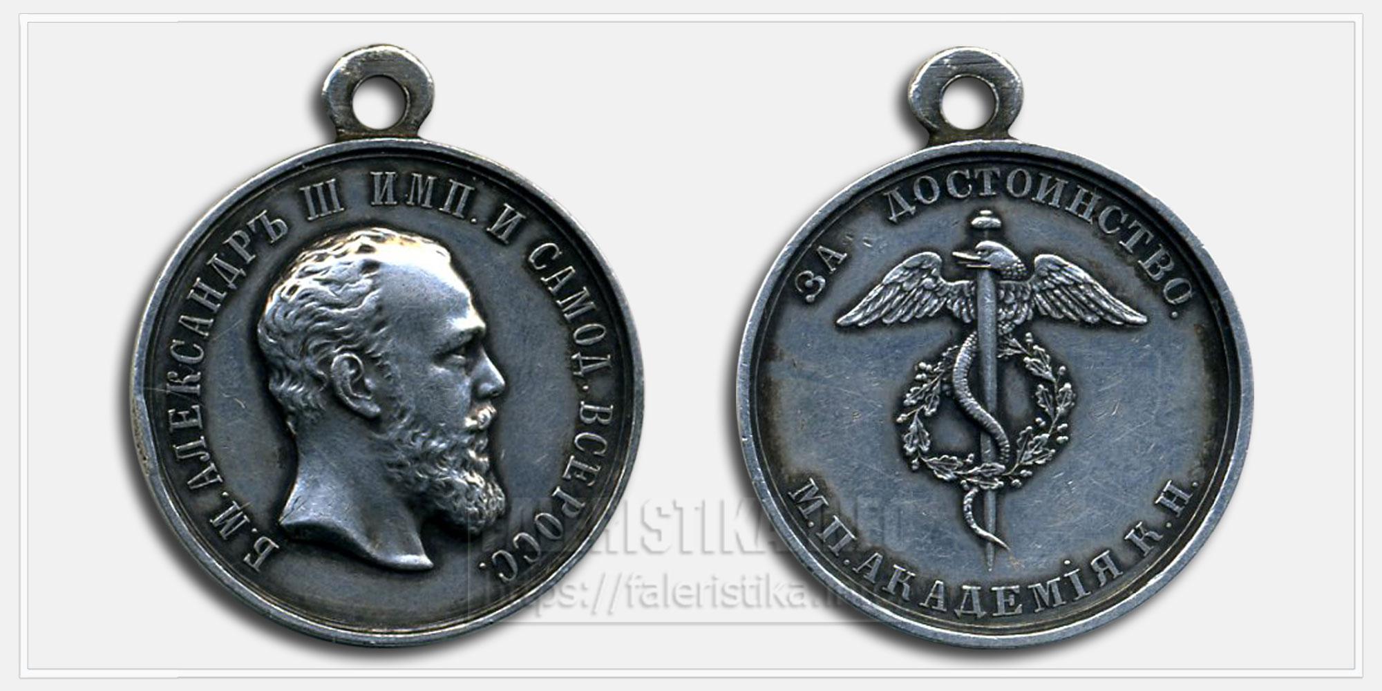 """Медаль """"За достоинство Александр III"""" Копия"""
