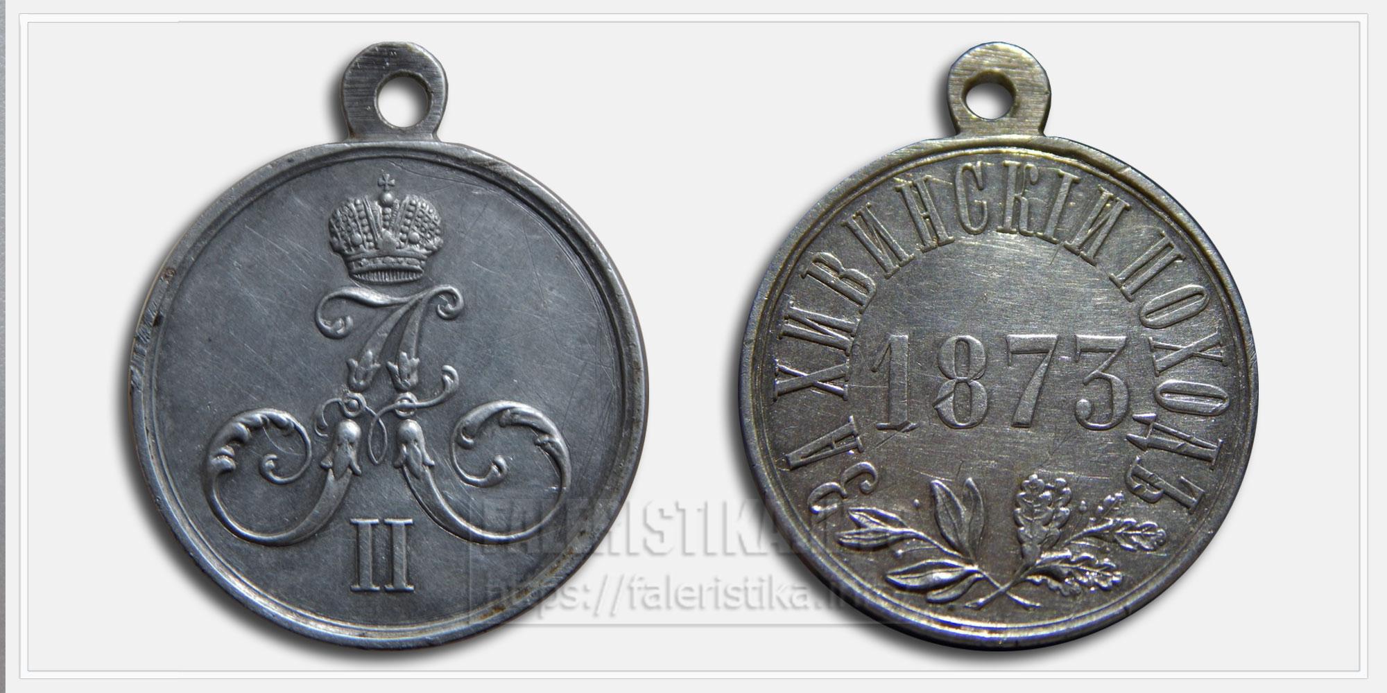 """Медаль""""За Хивинский поход"""" Диаметр 28.4-28.5 мм. Вес 14 г"""