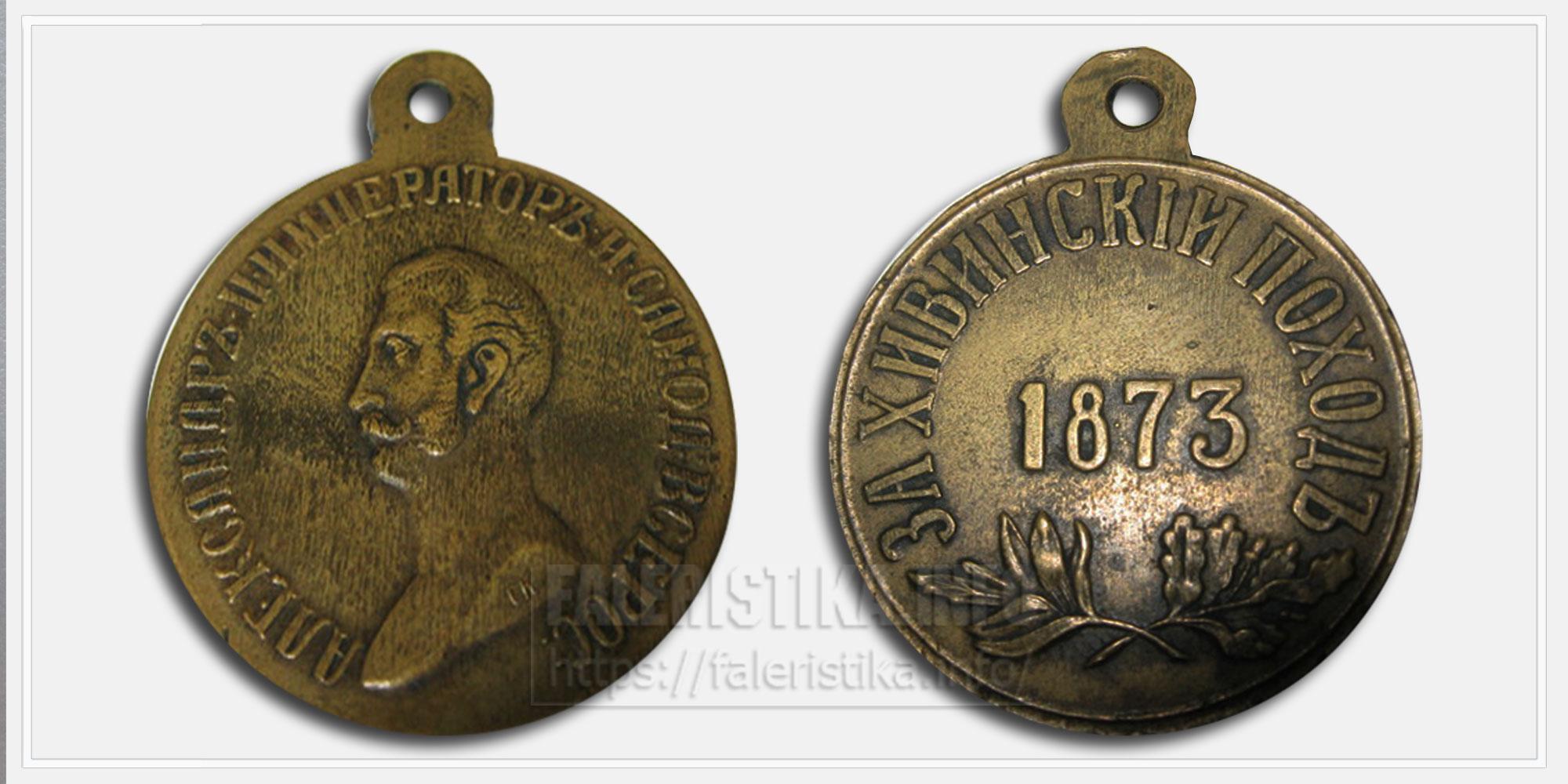 """Медаль""""За Хивинский поход"""" Копия"""