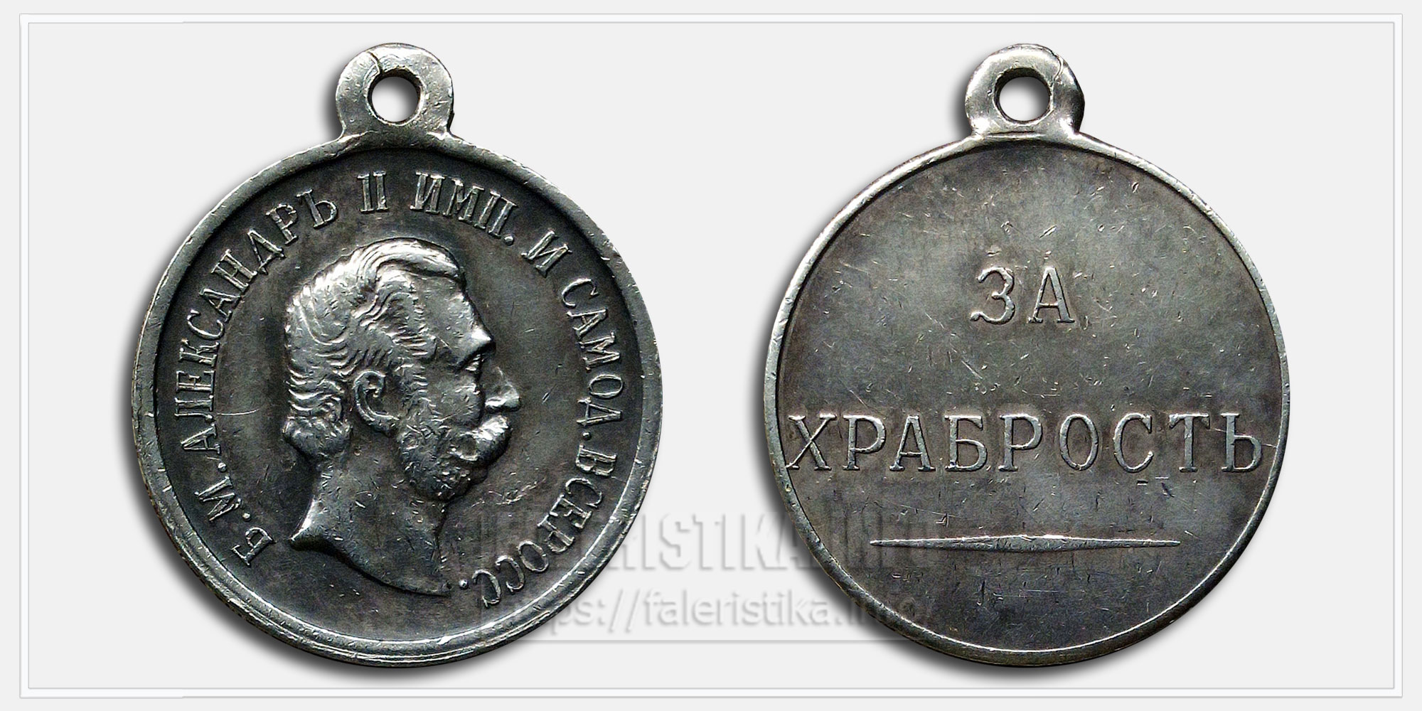 """Медаль """"За храбрость"""" Александр II Копия"""