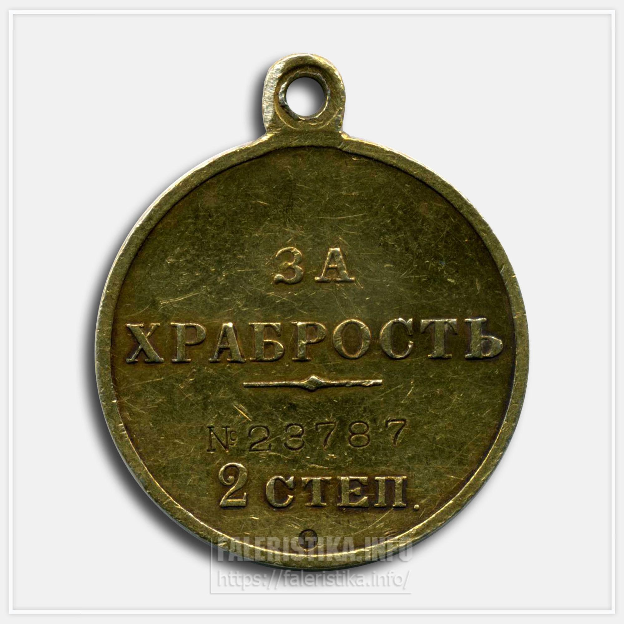 """Медаль """"За храбрость"""" 2 ст. Николай II"""