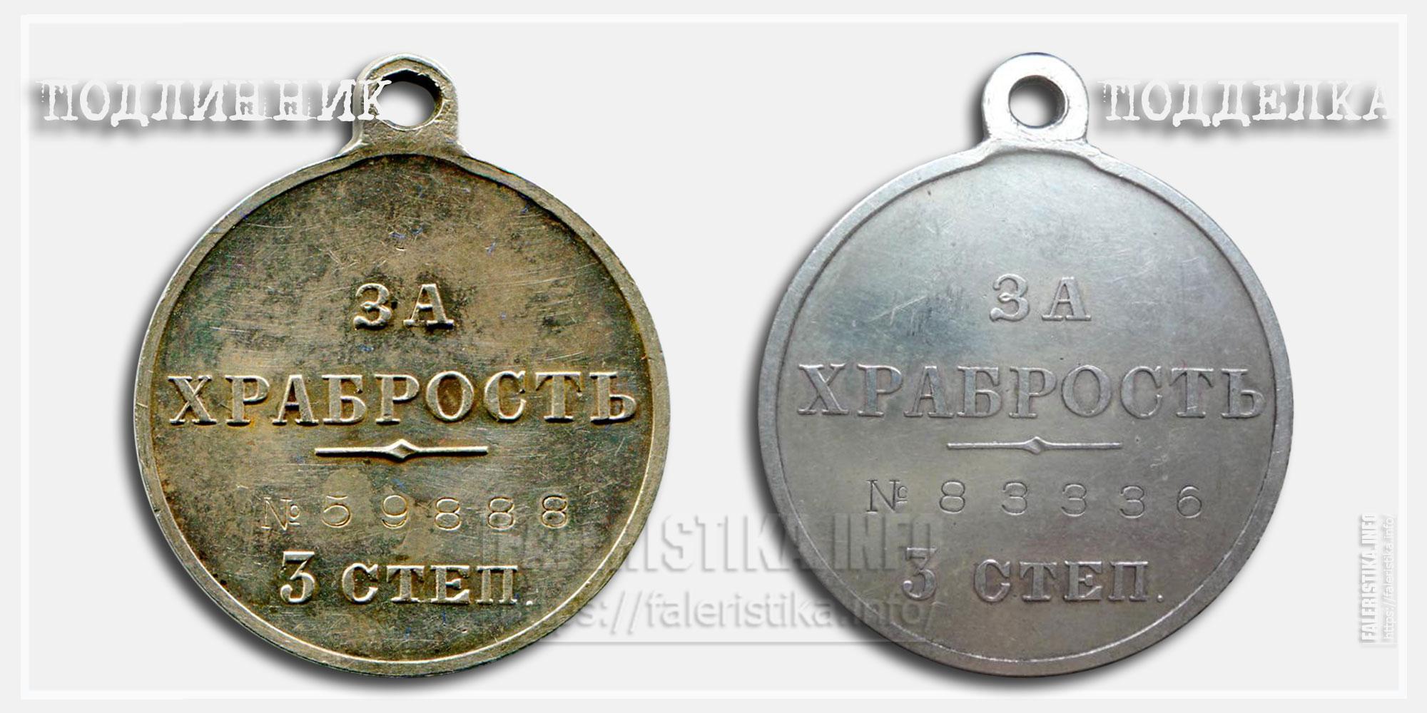 """Медаль """"За храбрость"""" Николай II Подделка"""