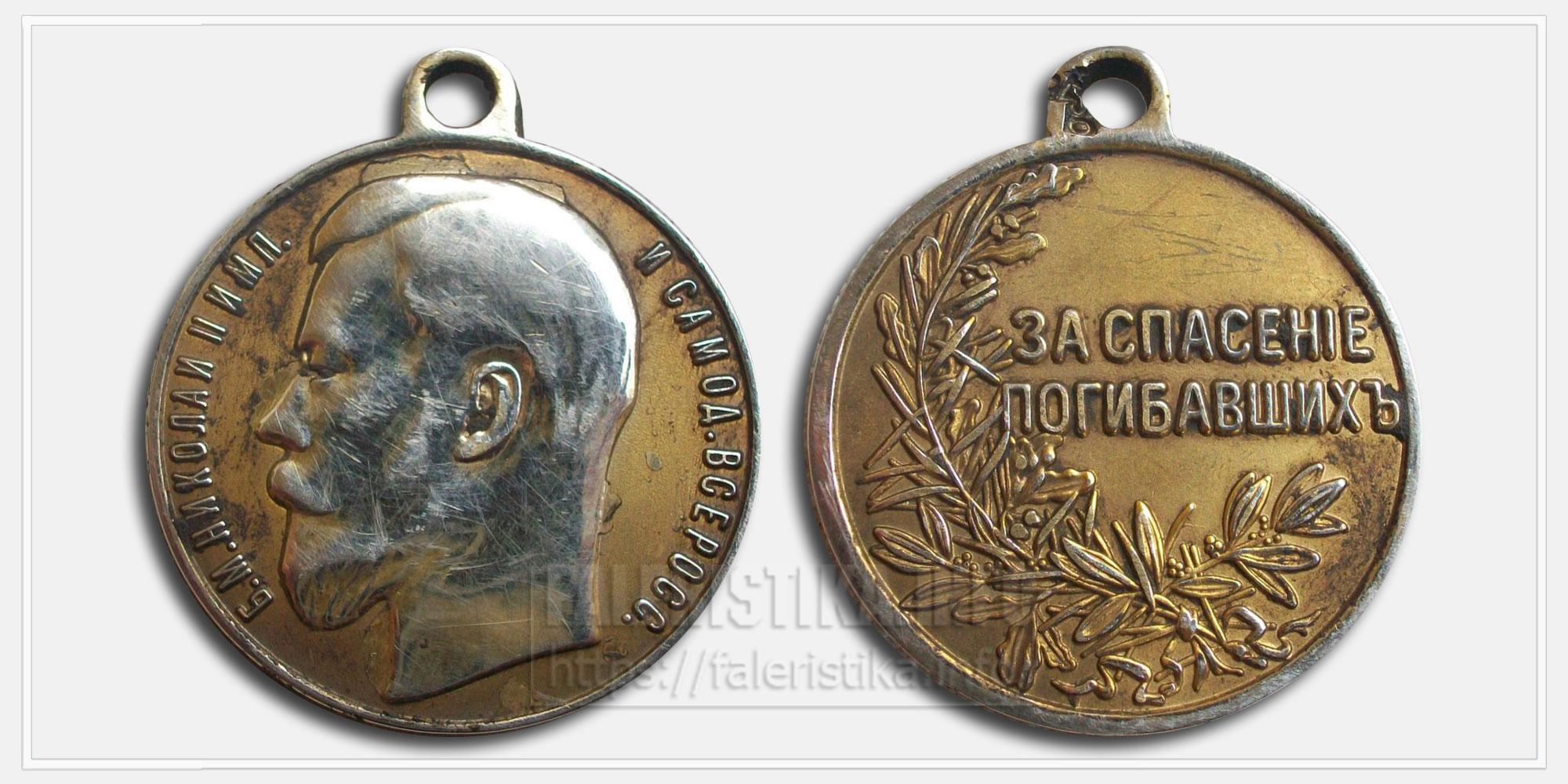 """Медаль """"За спасение погибавших"""" Николай II (копия)"""