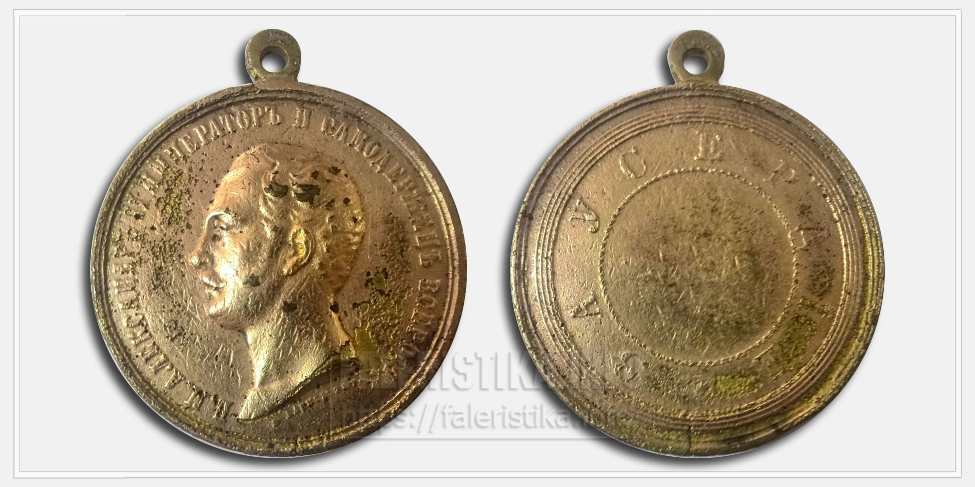 "Медаль ""За усердие"" Александр II Копия"