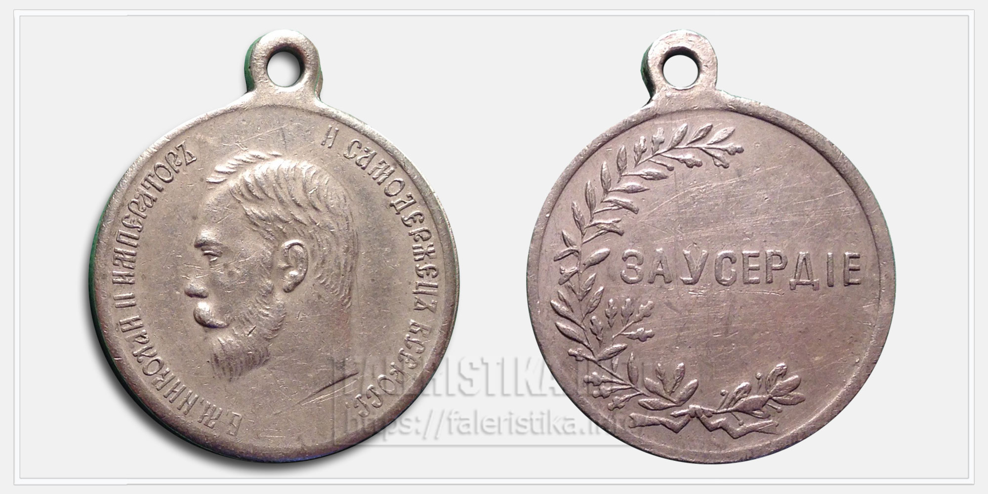 """Медаль """"За усердие"""" Николай II Частник"""