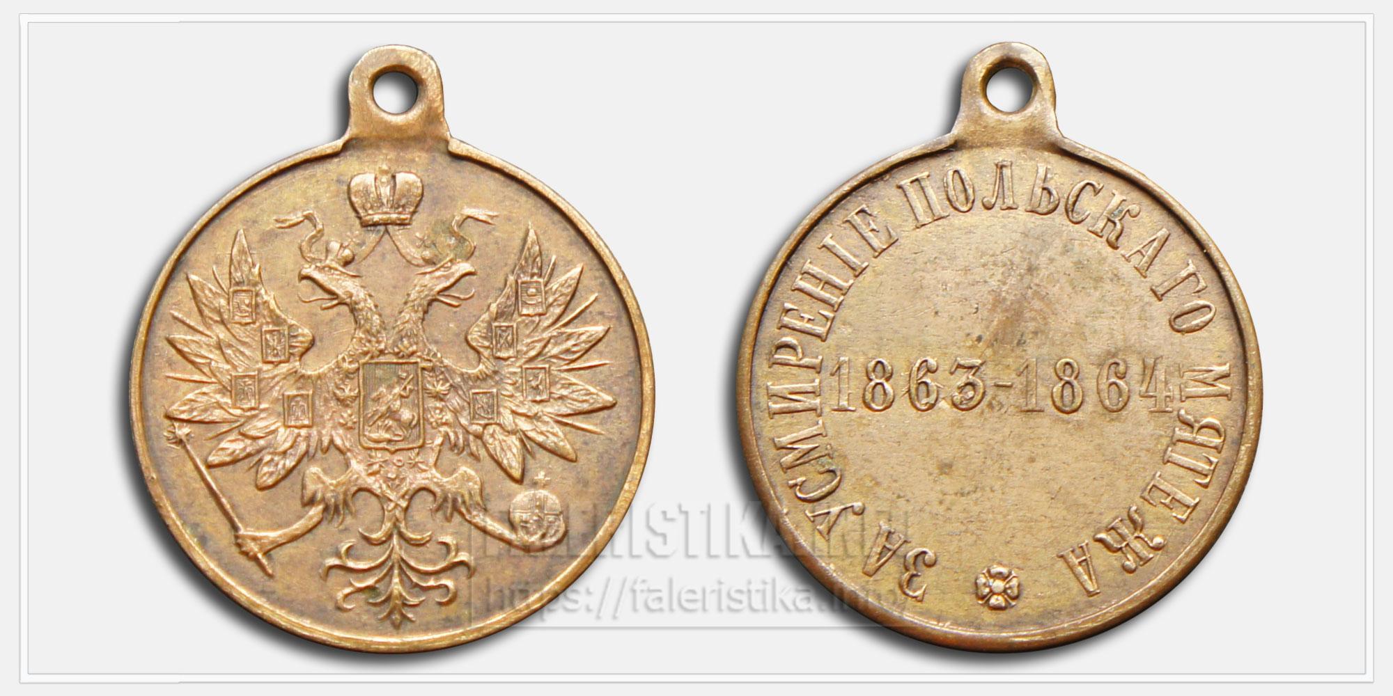 Медаль «За усмирение Польского мятежа 1863-1864» Копия