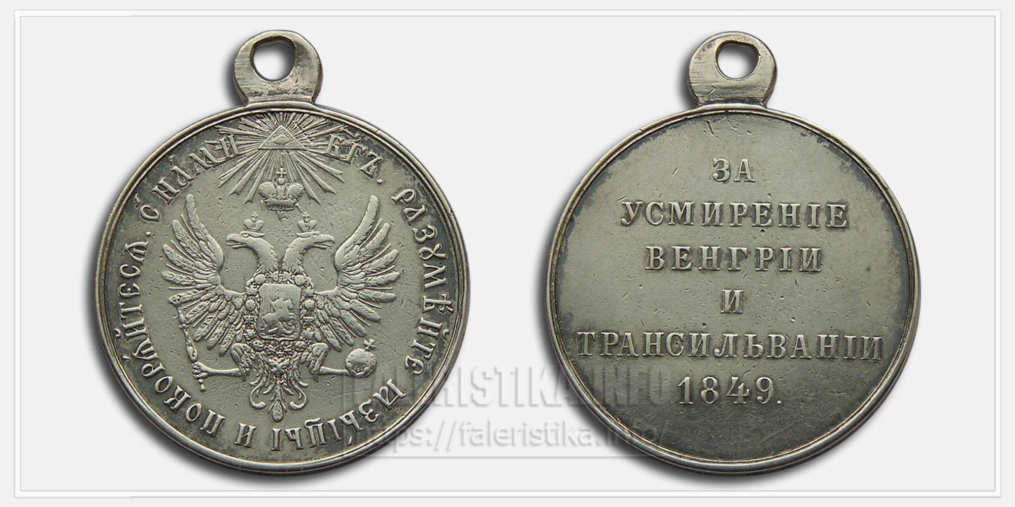 """Медаль """"За усмирении Венгрии и Трансильвании 1849"""" Копия"""