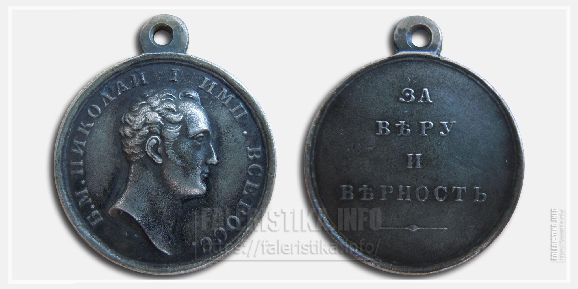 """Медаль """"За веру и верность"""" Николай I Копия"""