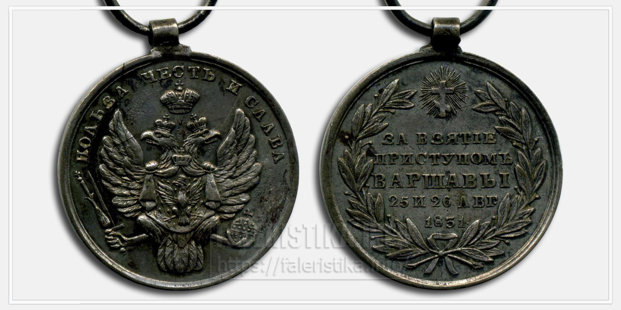 """Медаль """"За взятие приступом Варшавы 1831"""""""