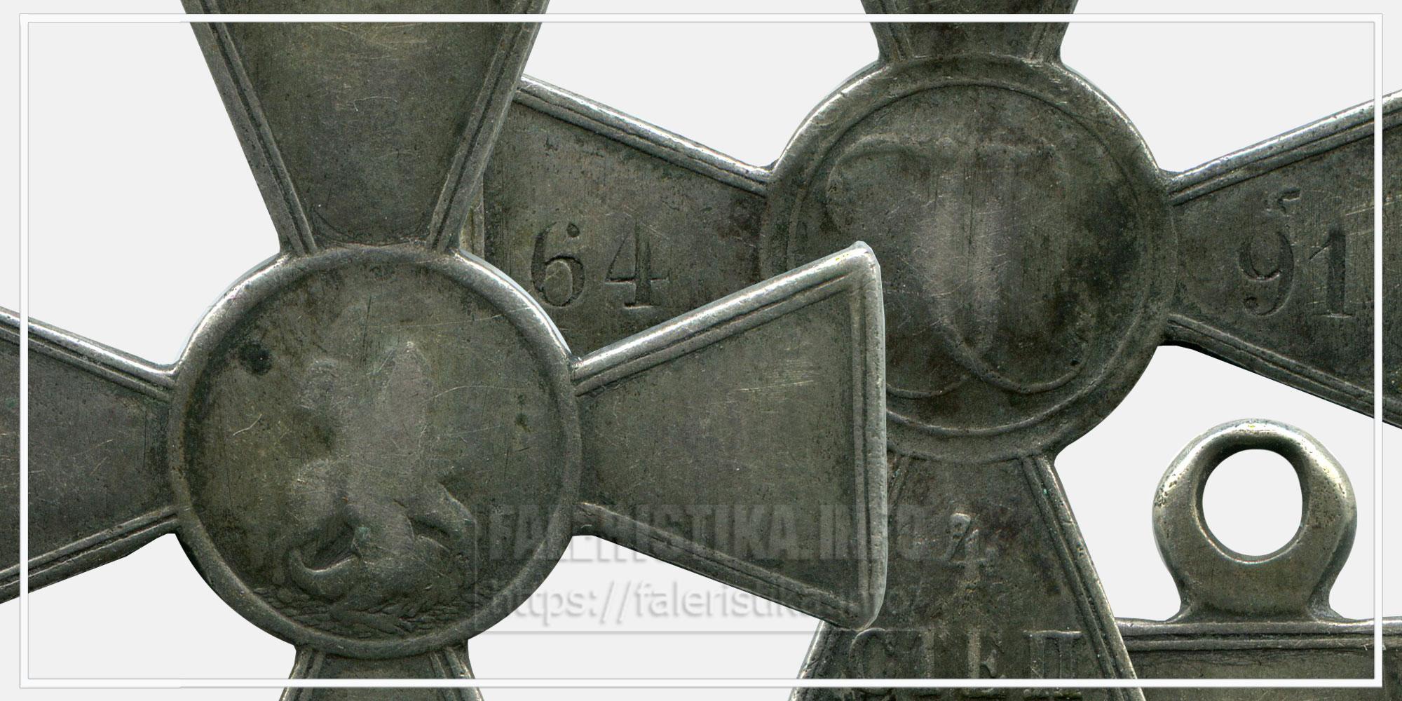 Знак отличия Военного ордена 4-я ст.
