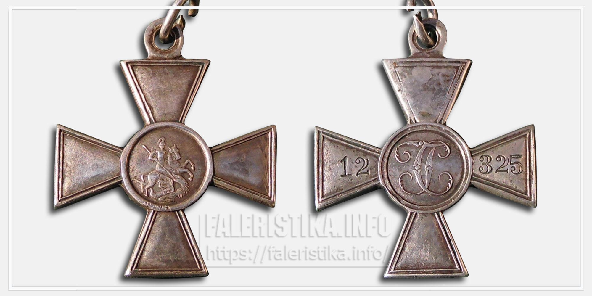 Георгиевский крест. Копия