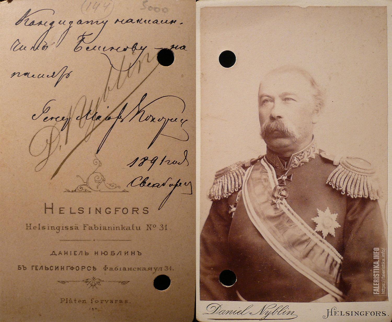 Генерал-майор (коллекция Л. Скнара)