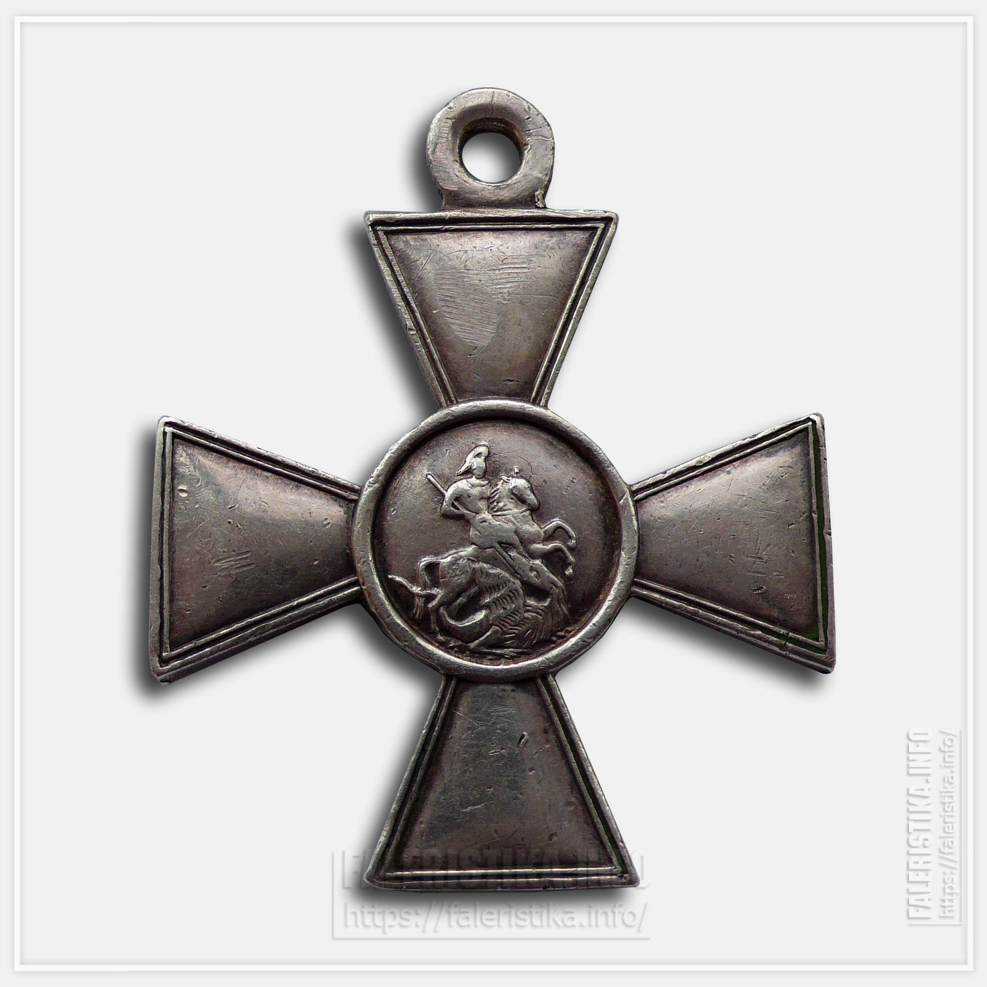 Георгиевский крест 4 ст. Георгиевский крест 4 ст.