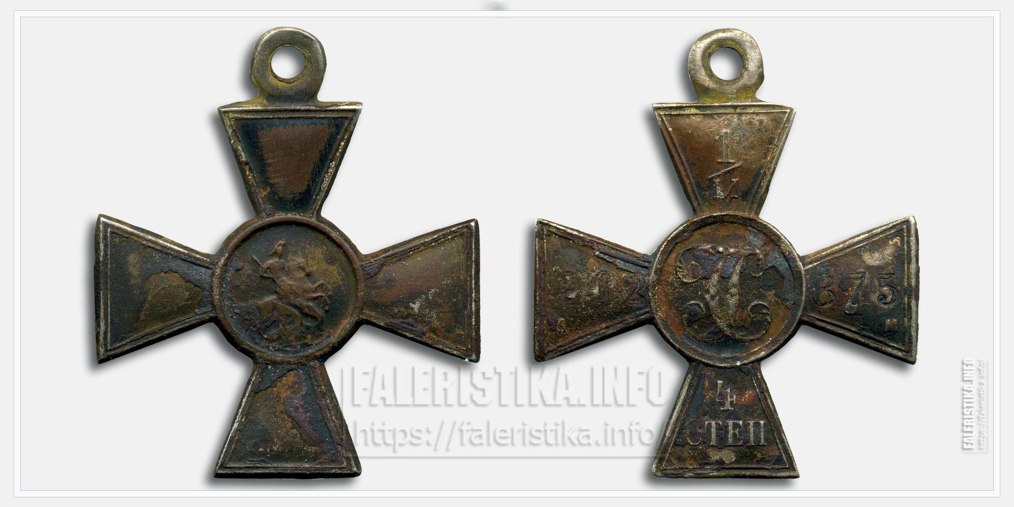 Георгиевский крест 4 ст. Горевший