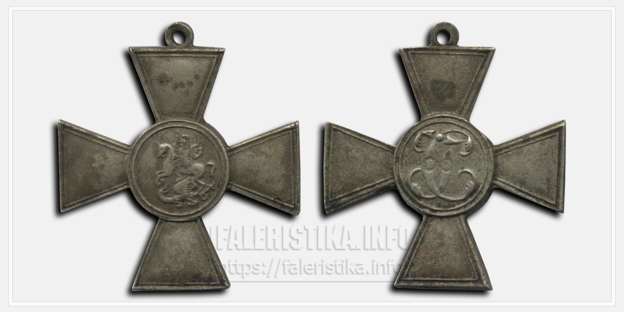 Георгиевский крест 4 ст. (частник)