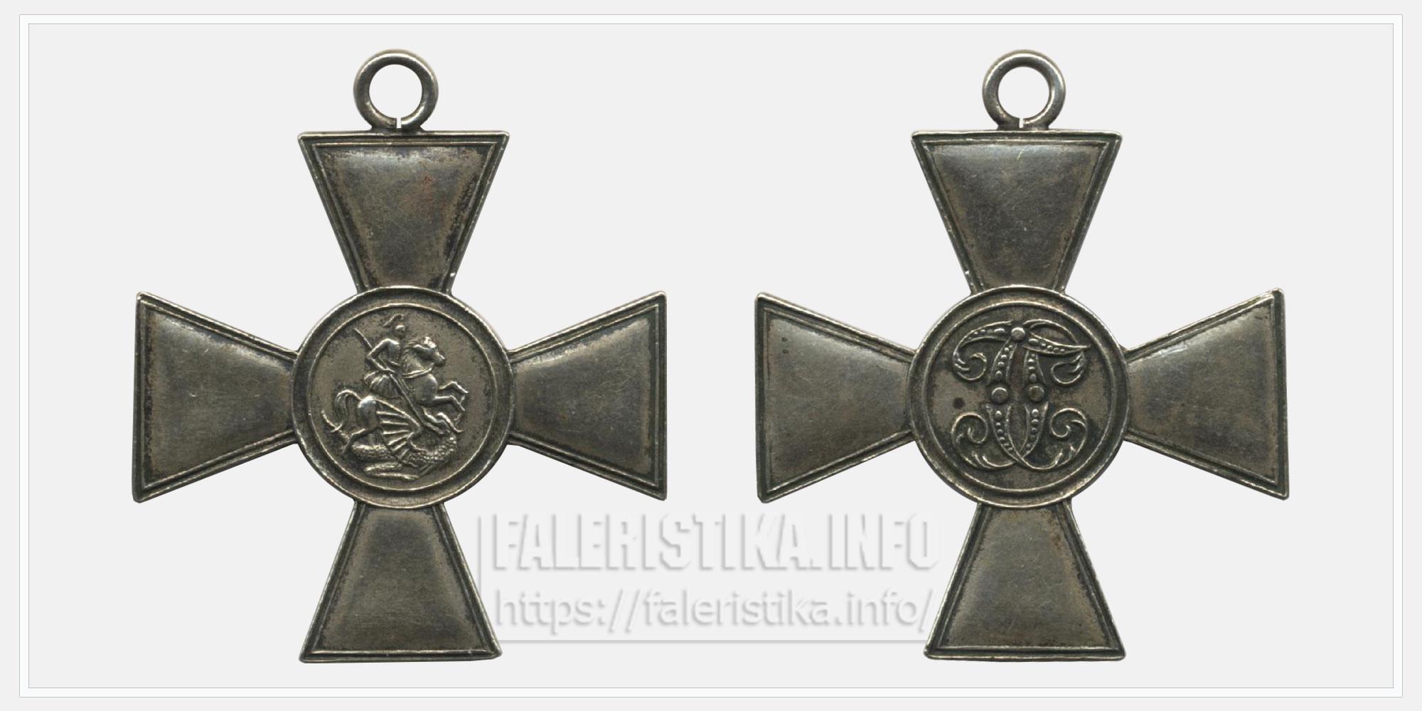 Георгиевский крест 4 ст. (частная мастерская)
