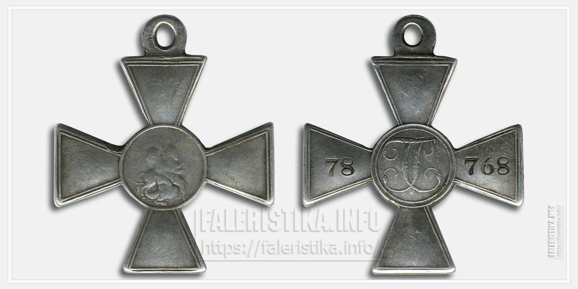 Георгиевский крест Без степени (серебро)