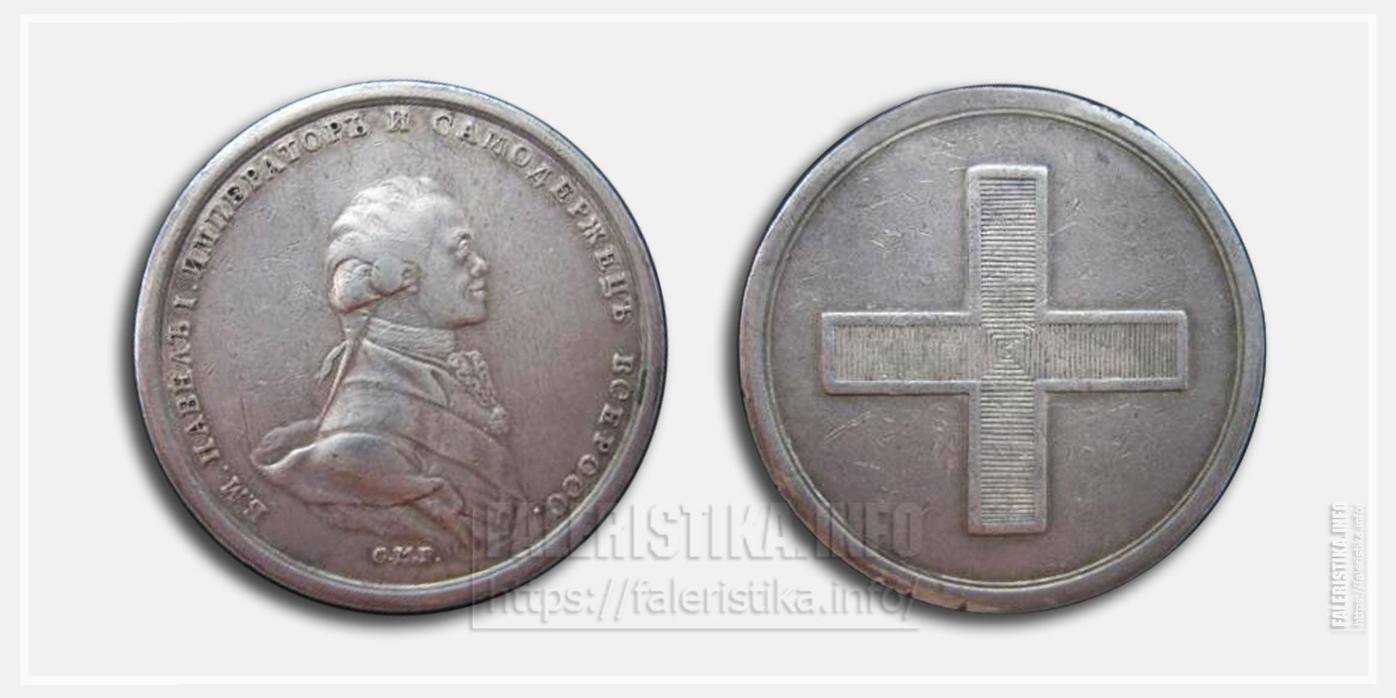 """Жетон """"В память коронации Императора Павла I""""1796"""