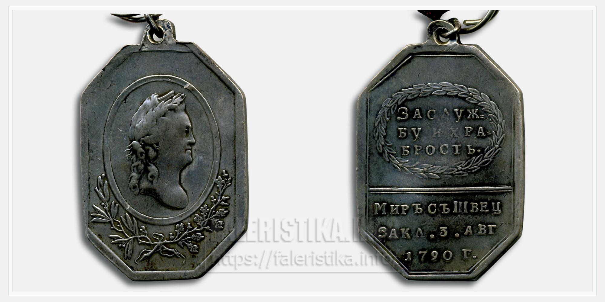 Медаль «Мир со Швецией 1790»