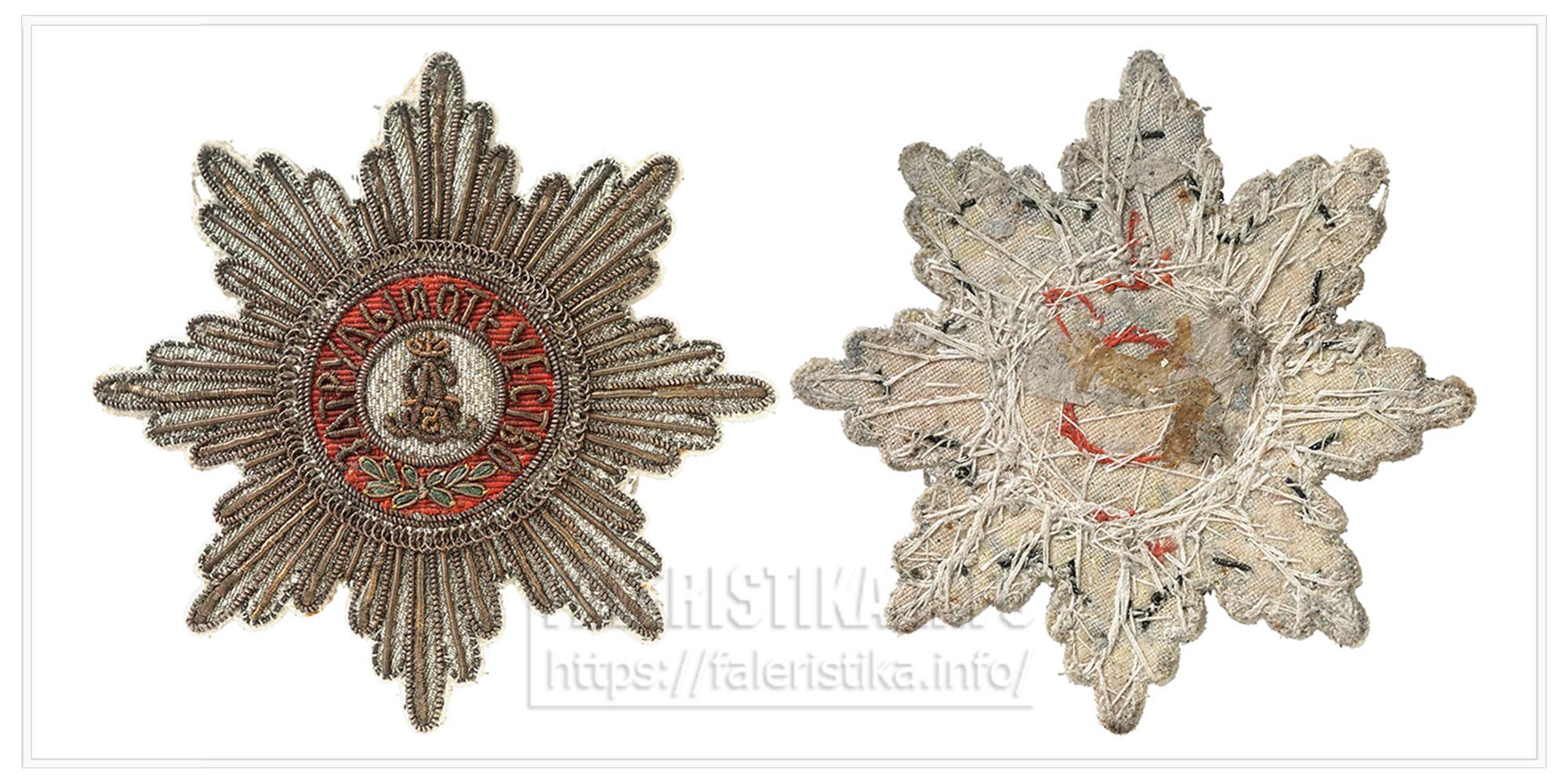 Звезда ордена Святого Александра Невского (шитая копия)