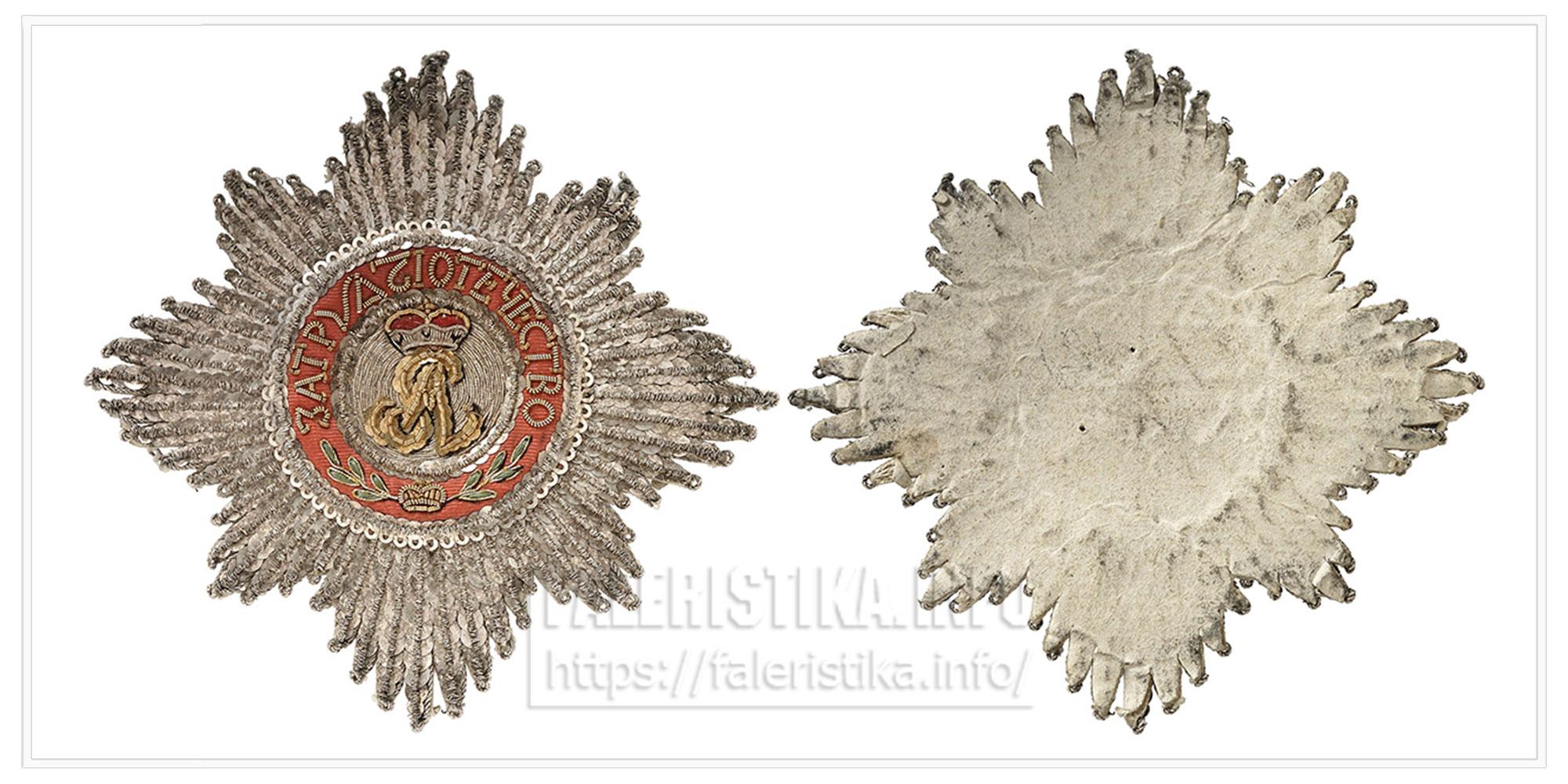 Звезда ордена Святого Александра Невского (шитая)