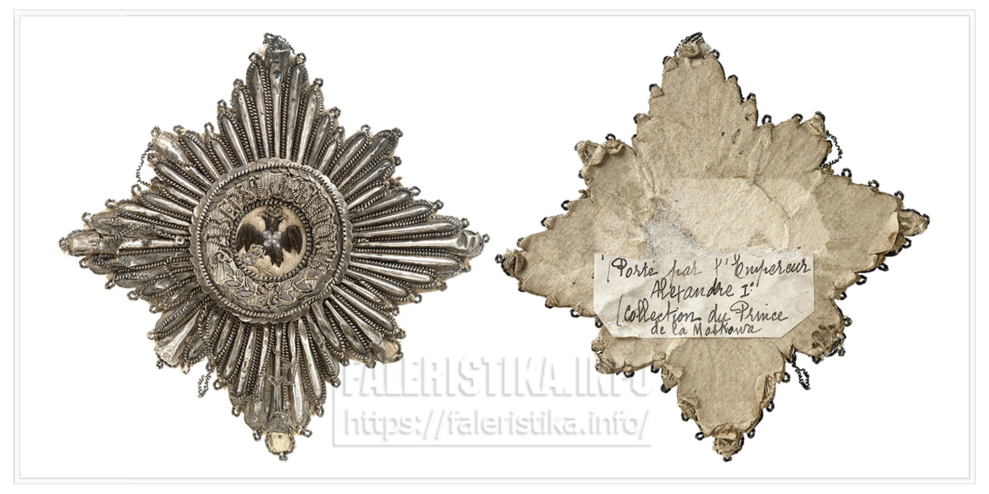 Звезда ордена Св. Андрея Первозванного Шитый