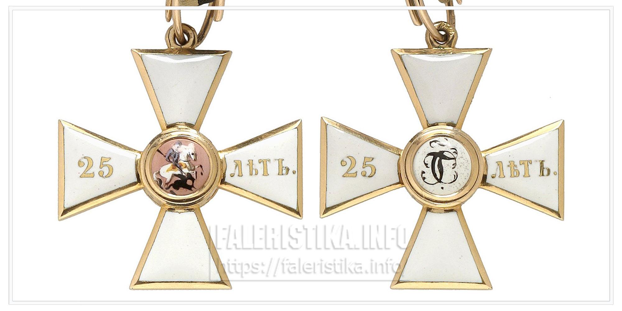 Крест ордена Святого Георгия 4 ст. за 25 лет беспорочной службы