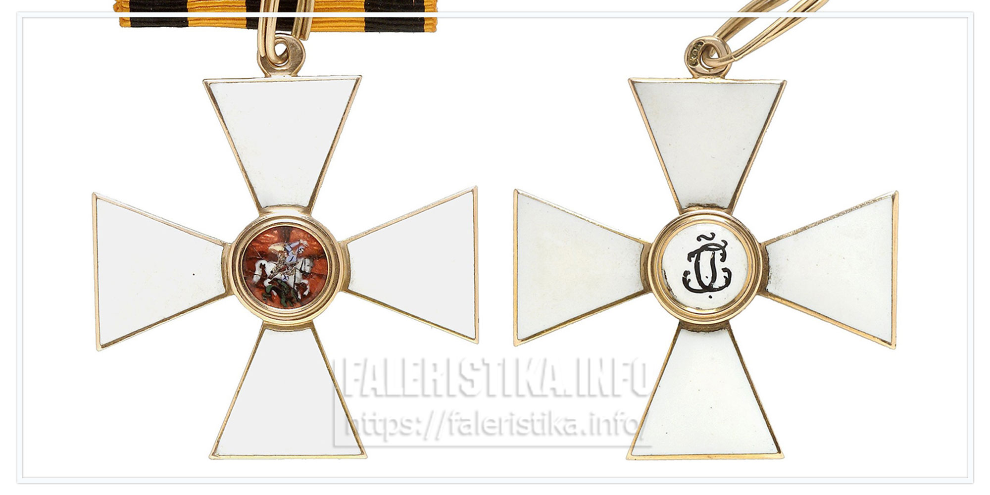 Крест ордена Святого Георгия 3 ст.