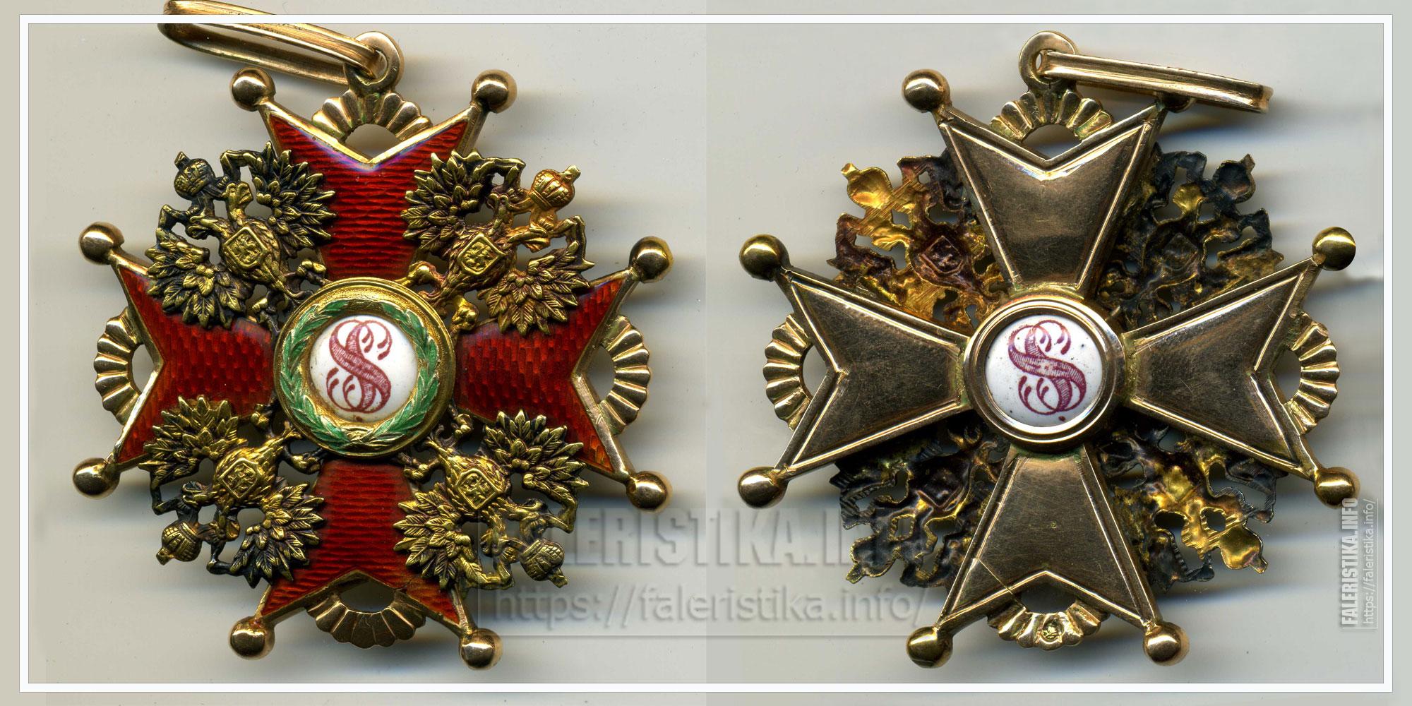 Крест ордена Святого Станислава 2 ст.