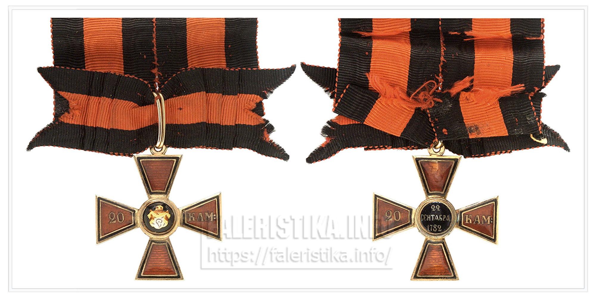 Орден Святого Владимира 4 степени за 20 кампаний
