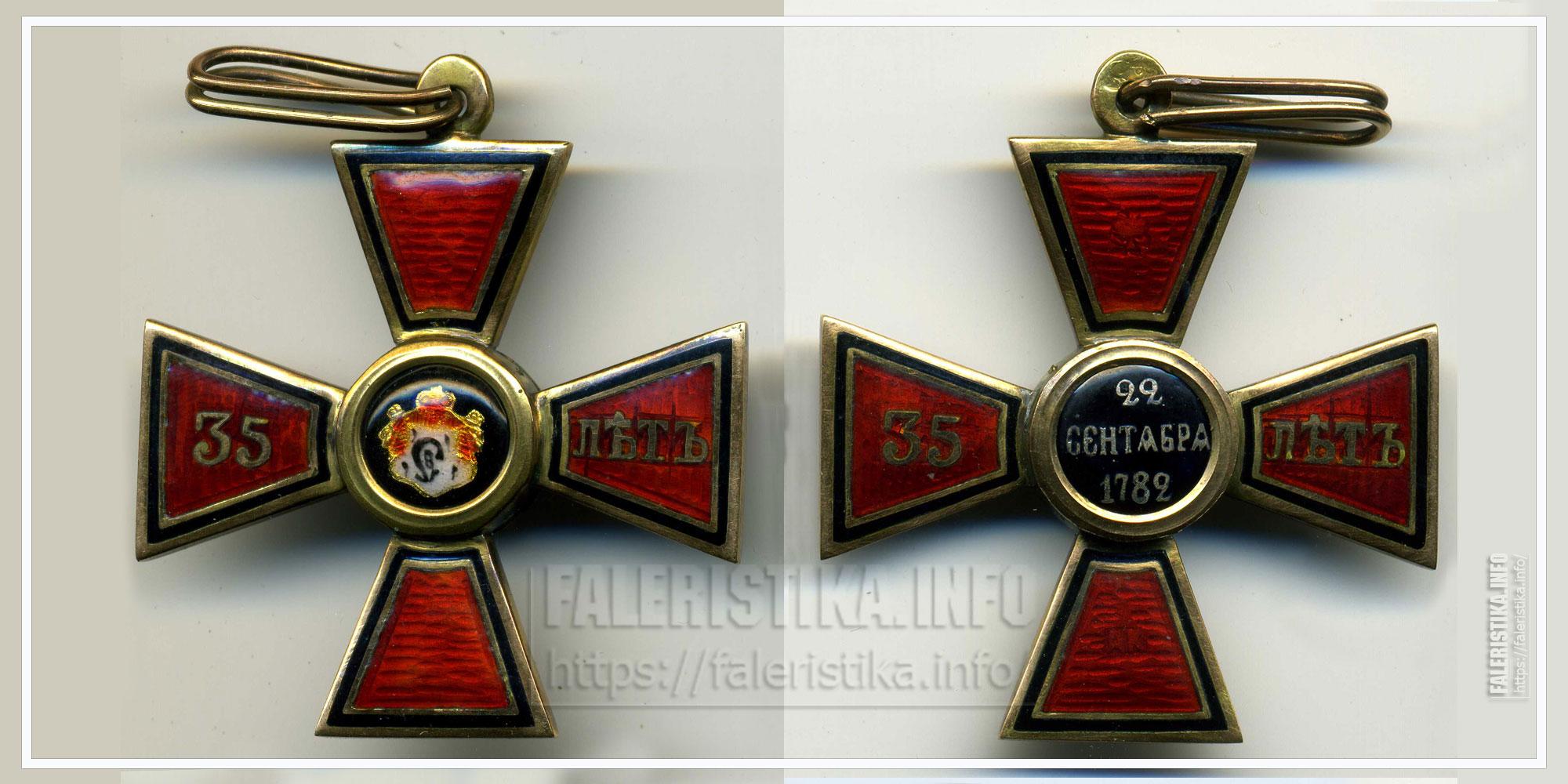 Орден Святого Владимира 4 степени за выслугу 35 лет
