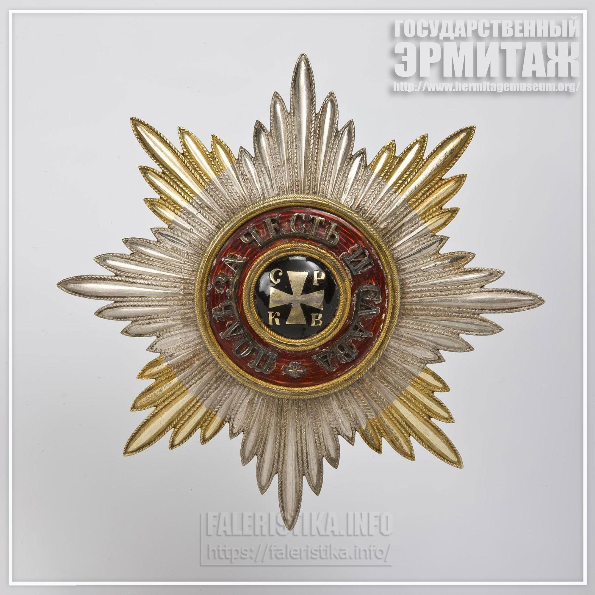 Звезда ордена Святого Владимира. Вторая половина XIX в.