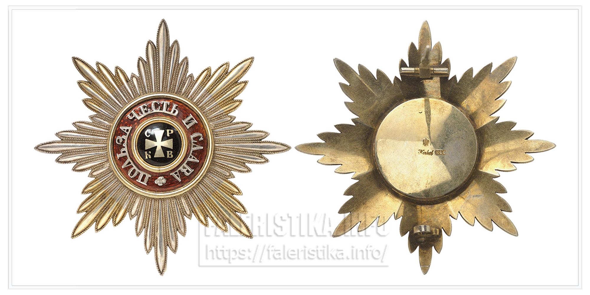 Звезда ордена Святого Владимира