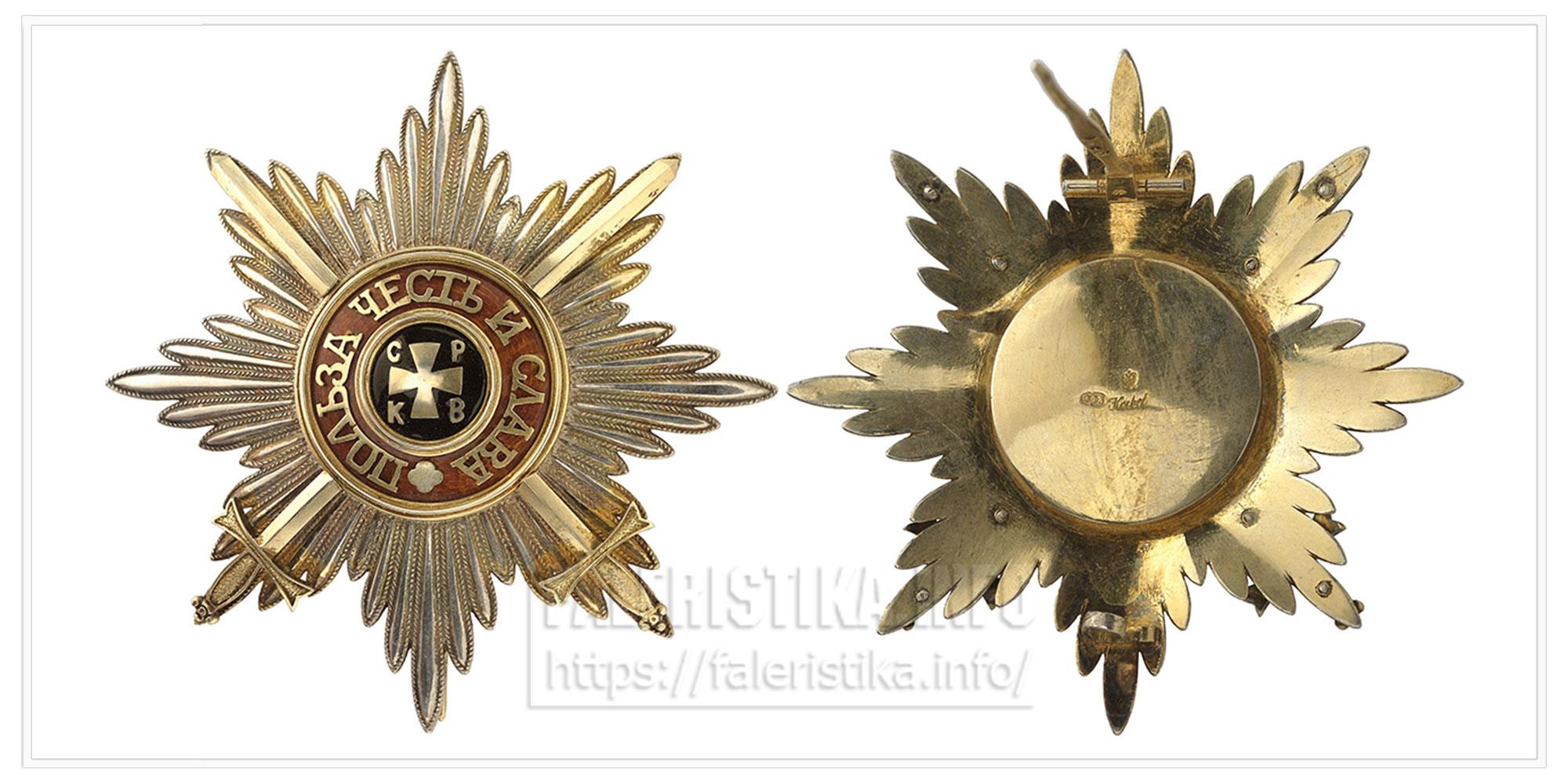 Звезда ордена Святого Владимира с мечами