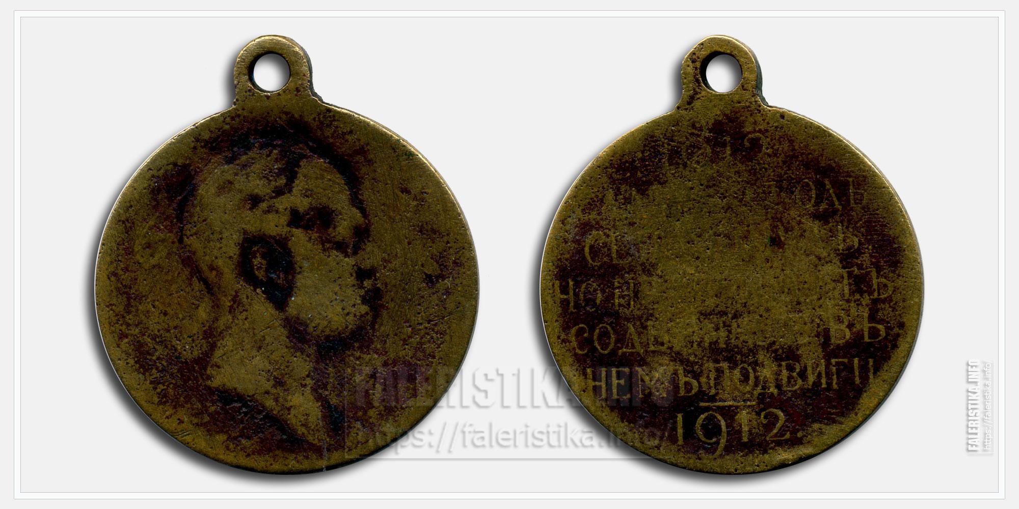 Медаль в честь 100-летия Победы в Отечественной войне 1812 года