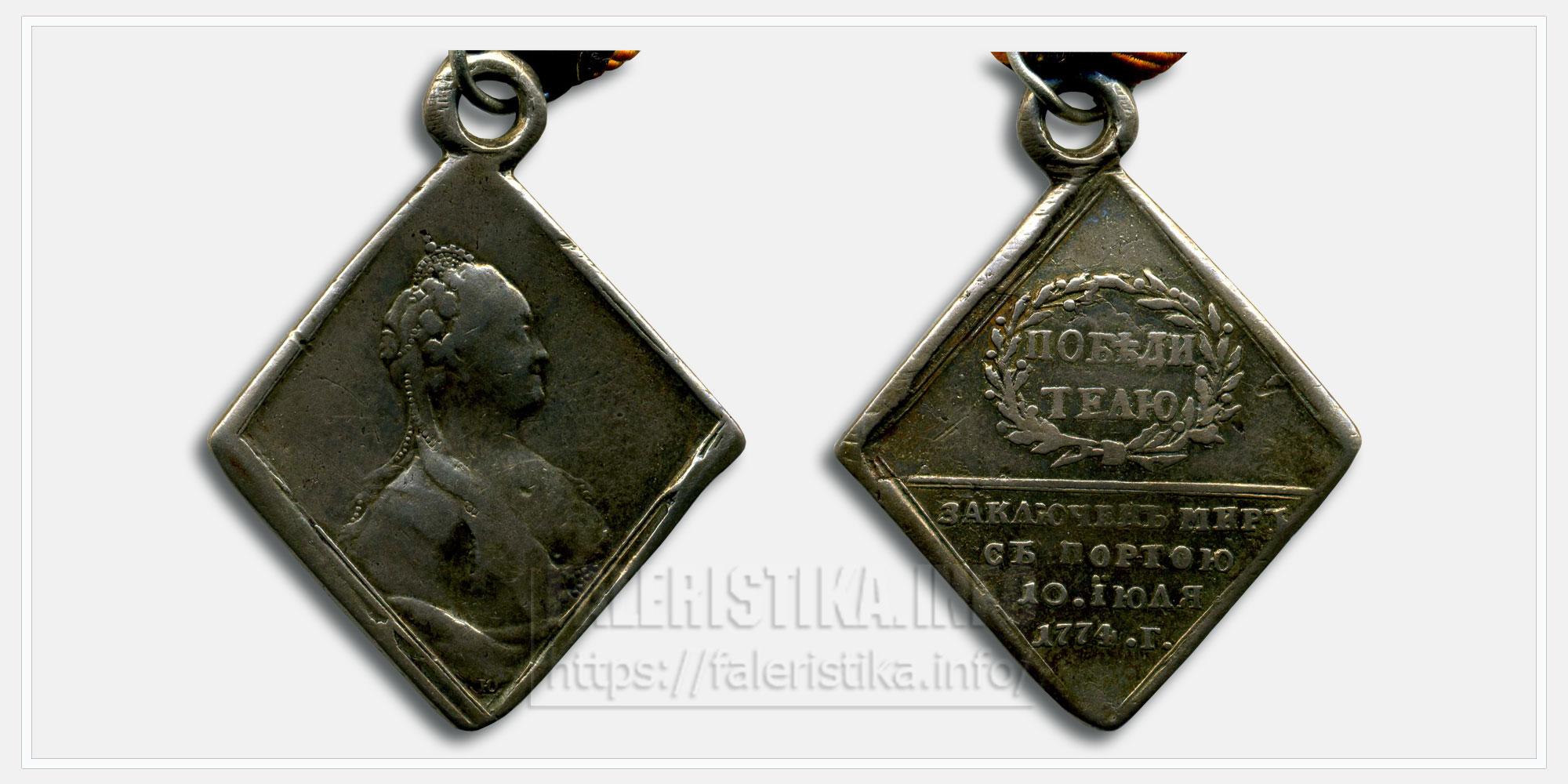 "Медаль ""Победителю. Кучук-Кайнарджийский мир. 1774"";"