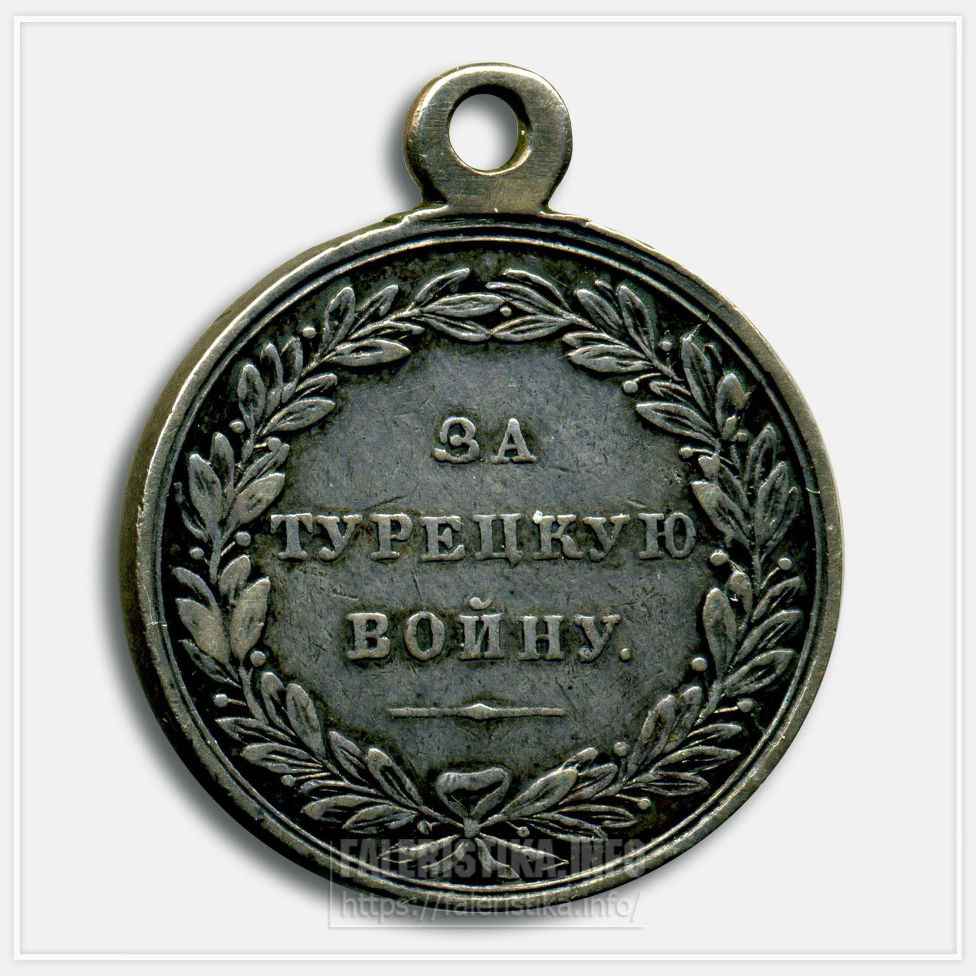"""Медаль """"За Турецкую войну"""" 1828-1829"""
