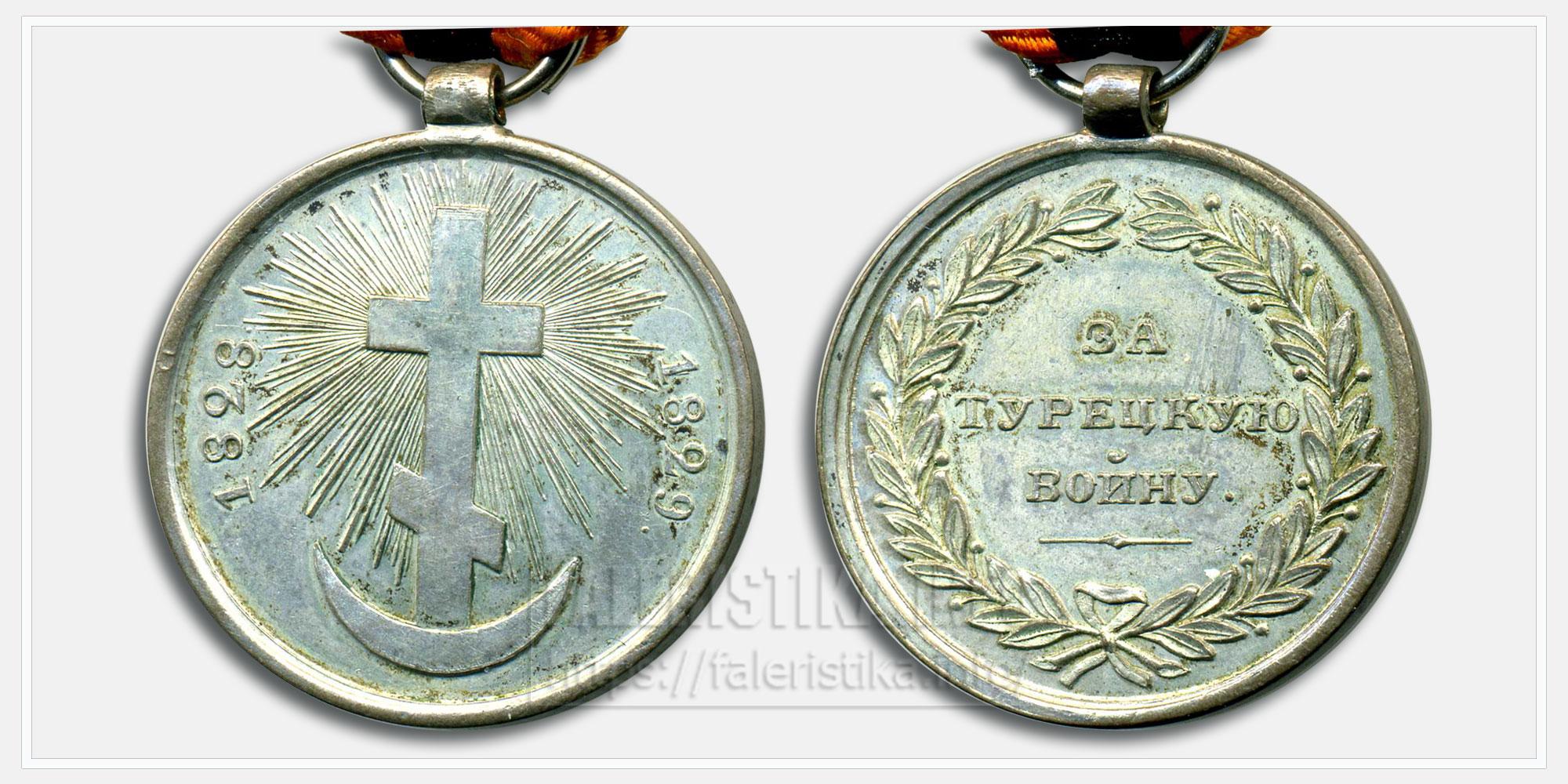 """Медаль """"За Турецкую войну"""" 1828-1829 (кавалерийская)"""