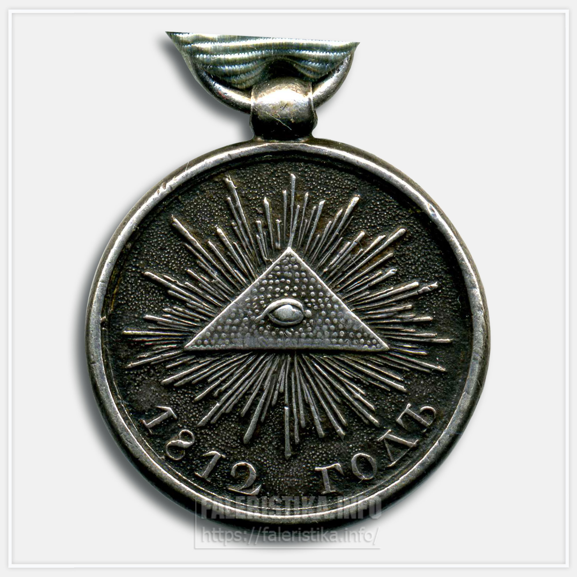 """Медаль """"В память Отечественной войны 1812 года"""" (Кавалерийская)"""