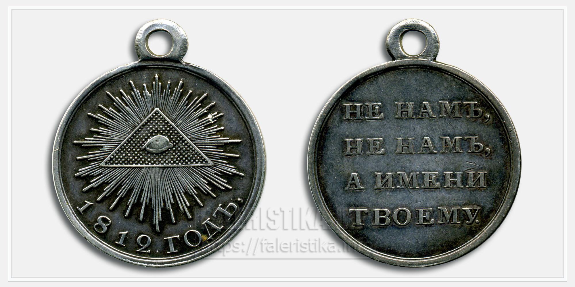 """Медаль """"В память Отечественной войны 1812 года"""""""