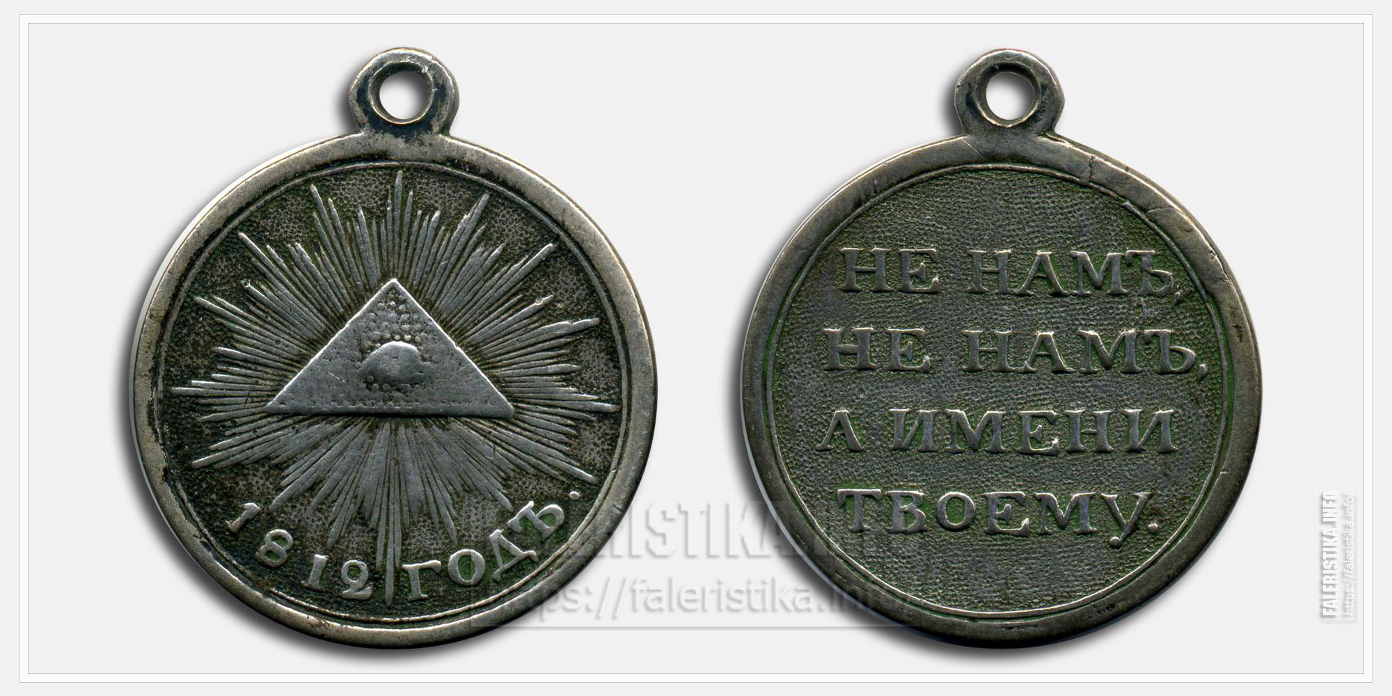 """Медаль """"В память Отечественной войны 1812 года"""" Диаметр 24 mm"""