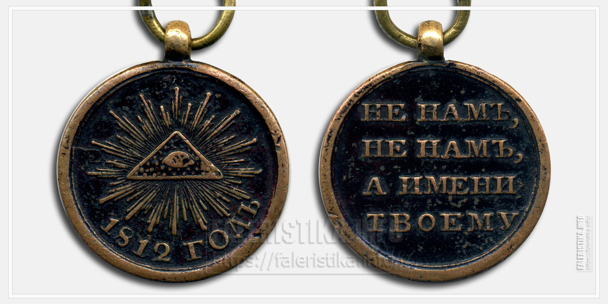 """Медаль """"В память Отечественной войны 1812 года"""" Диаметр 22 mm"""