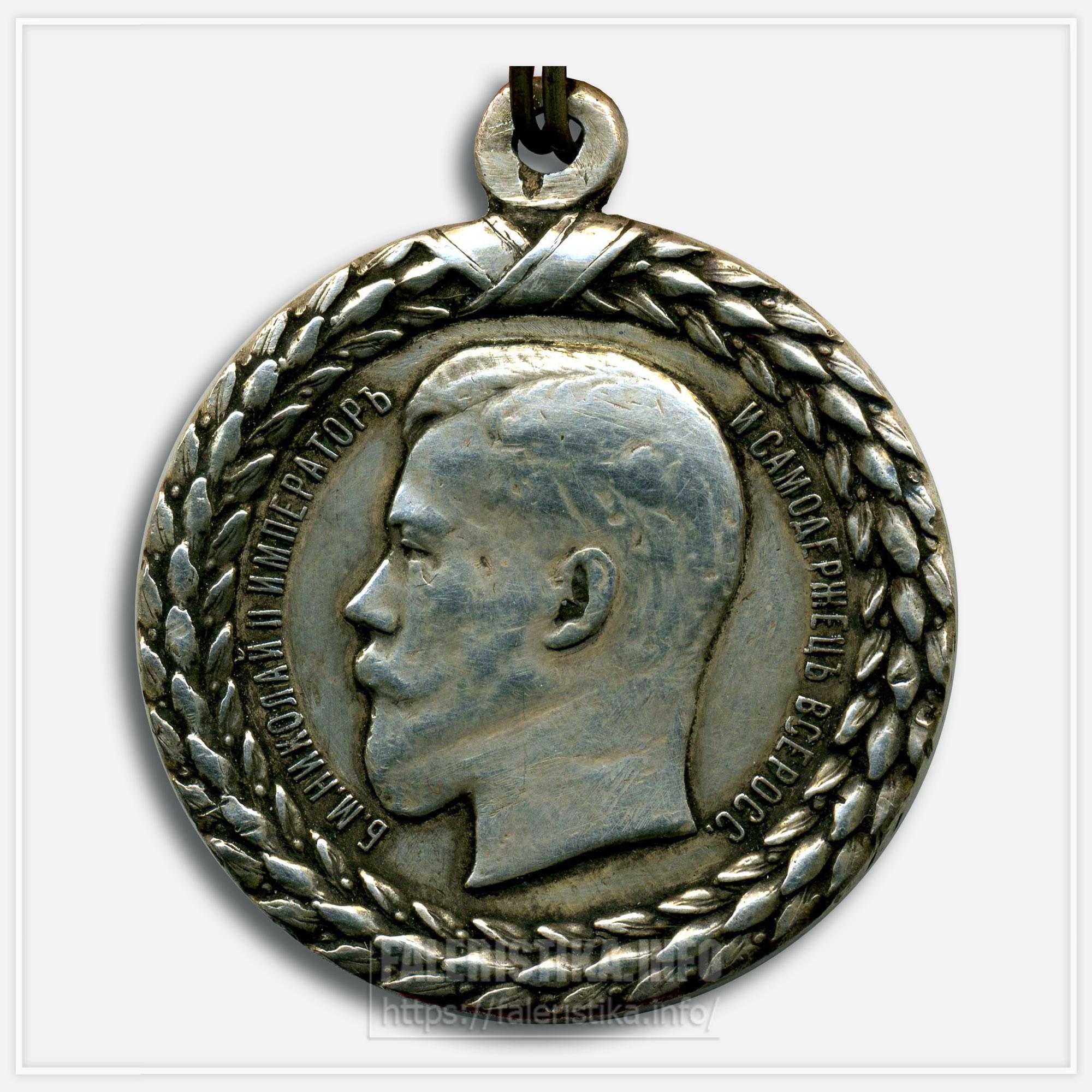 """Медаль """"За беспорочную службу в тюремной страже"""" Николай II;"""