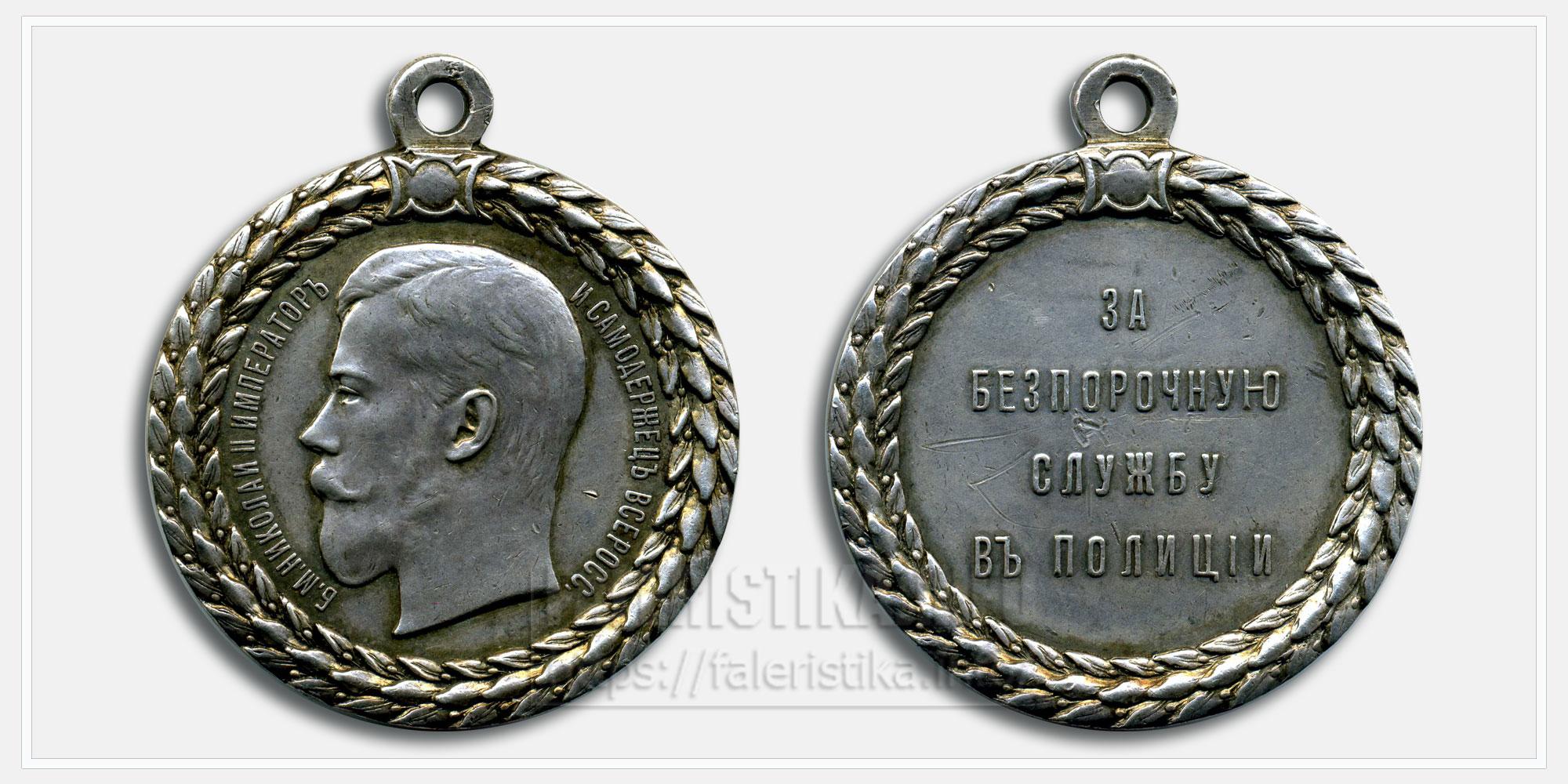 Медаль «За беспорочную службу в полиции» Николай II