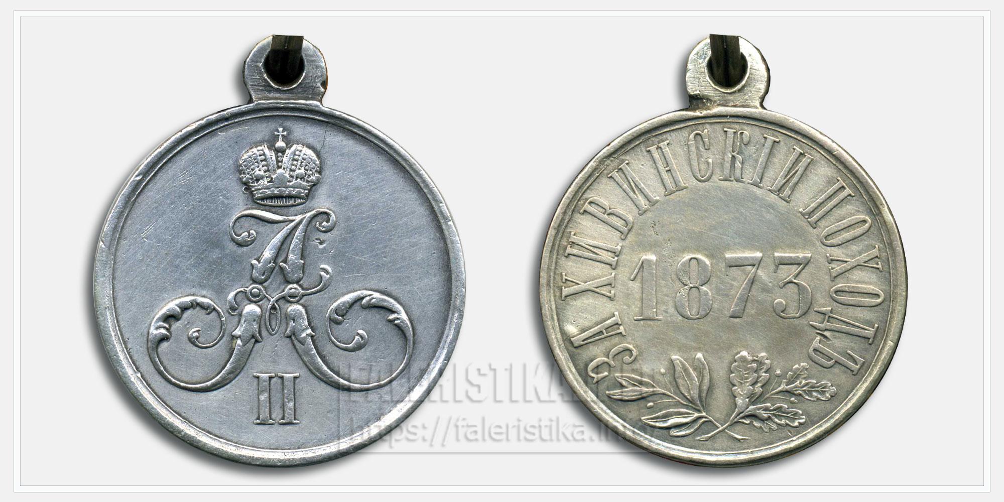 """Медаль""""За Хивинский поход"""" 1873"""