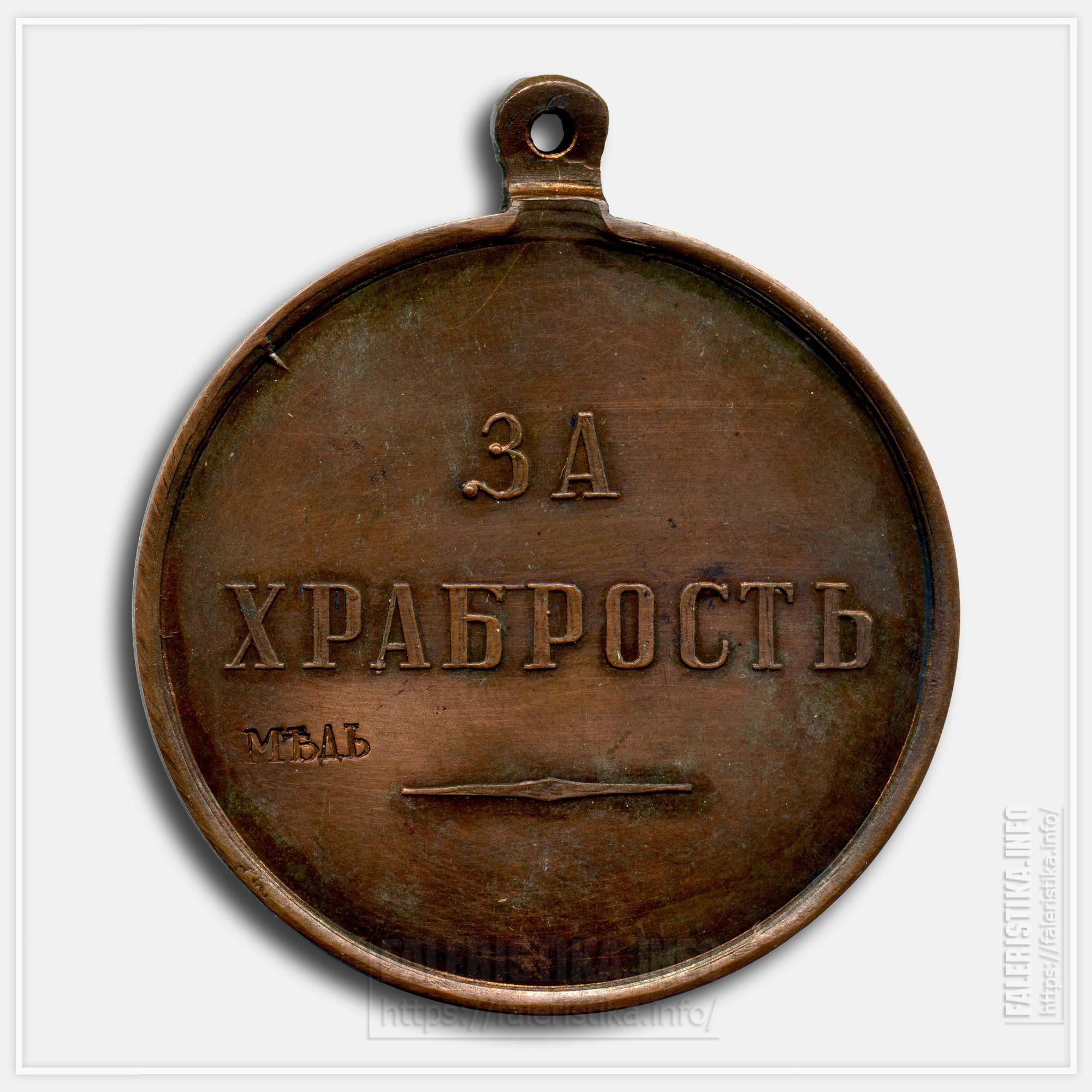 """Медаль """"За храбрость"""" Александр III (медь)"""
