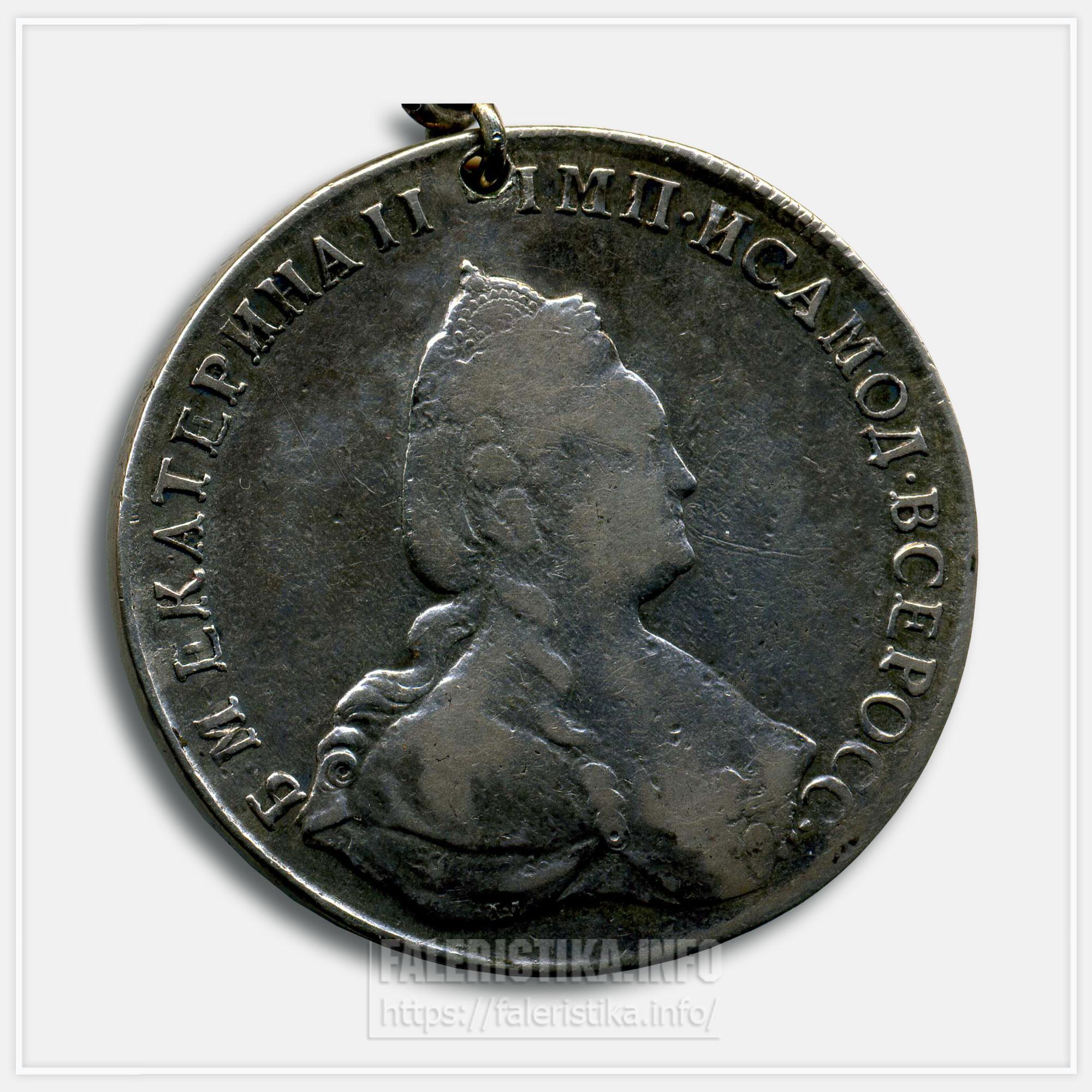 """Медаль """"За храбрость на водах Очаковских"""" 1788"""