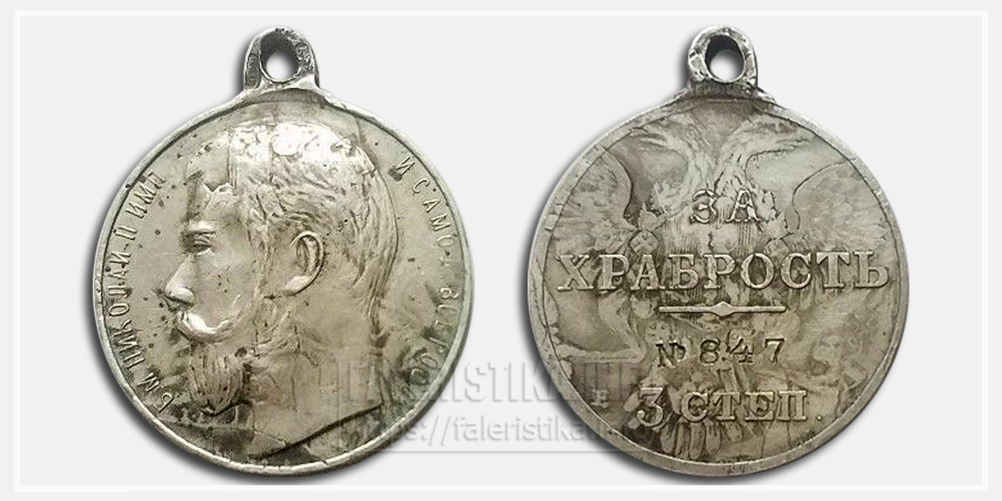 """Медаль """"За храбрость"""" 3 ст. №847 (подделка)"""
