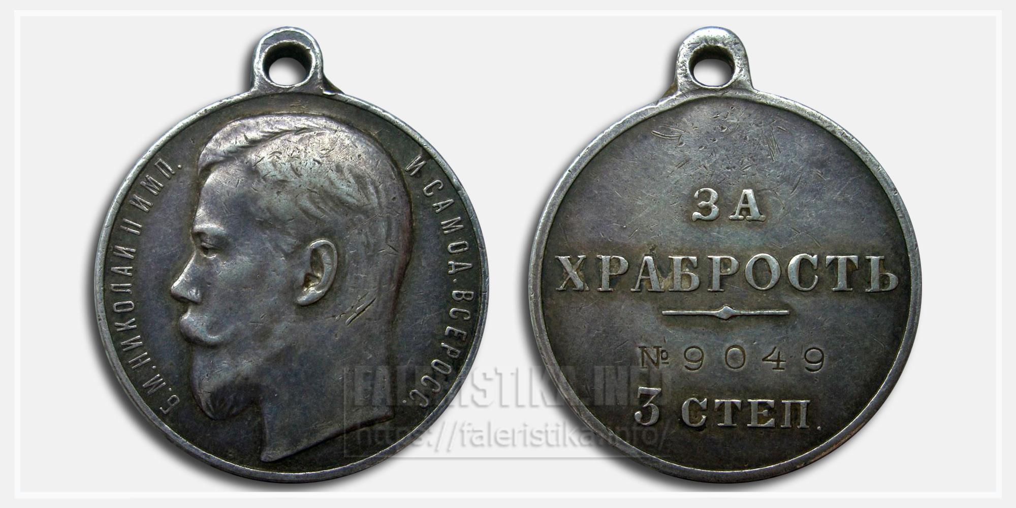 """Медаль """"За храбрость"""" 3 ст. №9.049"""